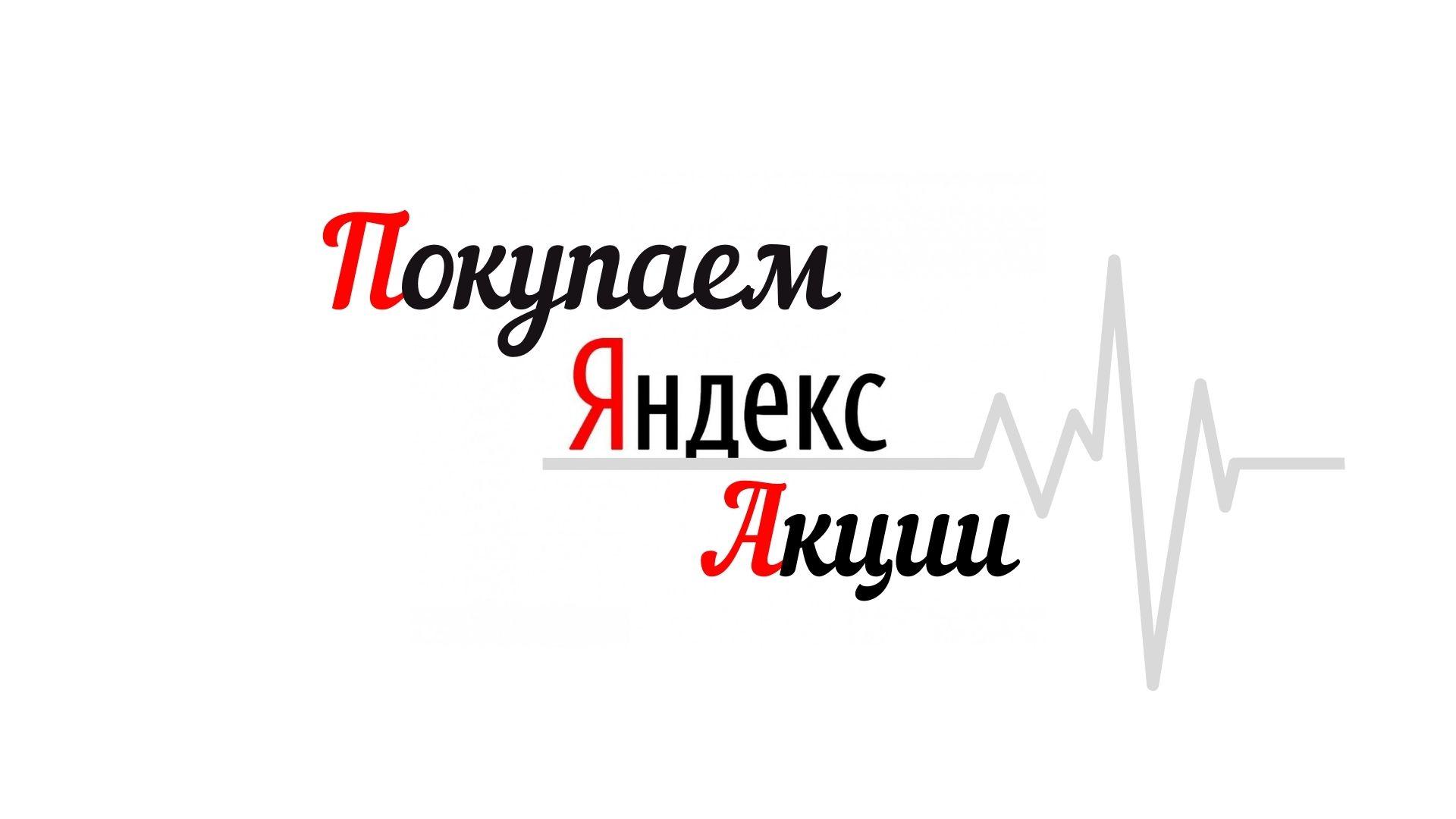 Как купить акции Яндекса физическому лицу. Инструкция по шагам
