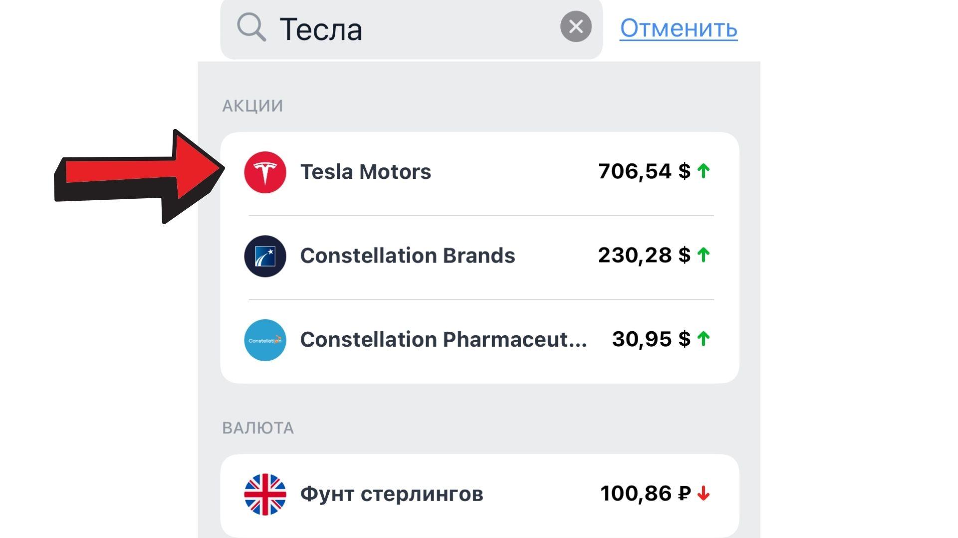 Как купить Акции Тесла в приложении Тинькофф Инвестиции. Инструкция