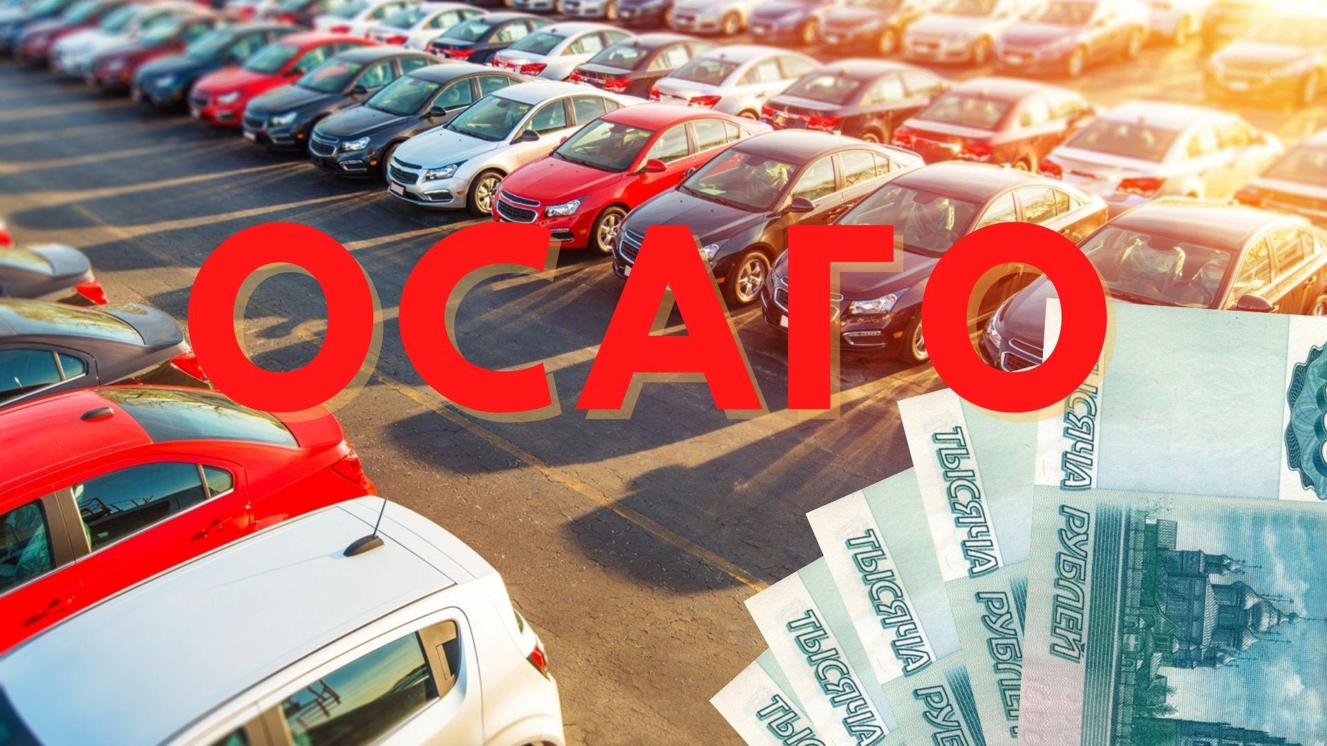 ка сделать автомобильную страховку осаго дешевле