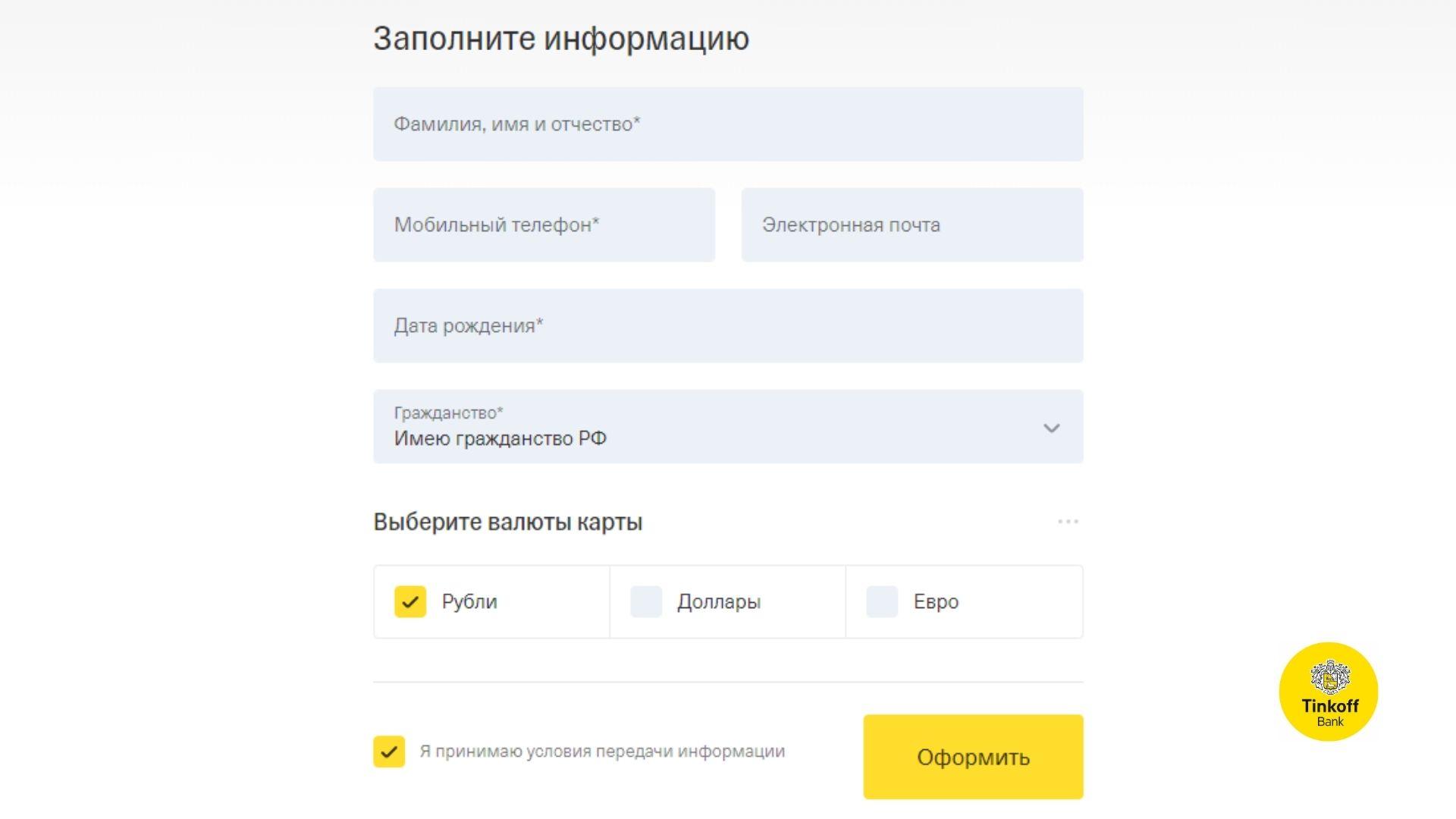 Как заказать дебетовую карту Тинькофф с доставкой инструкция онлайн заявка