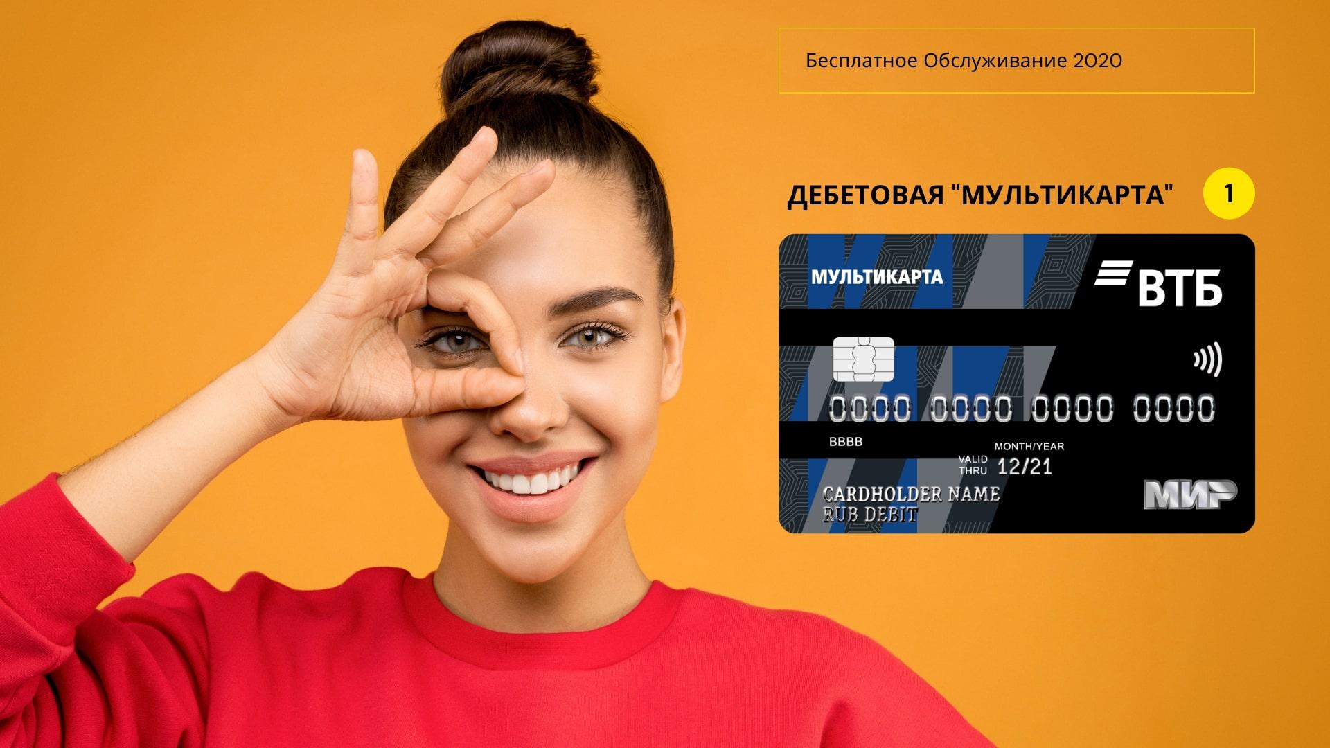 Дебетовая карта с бесплатным обслуживанием ВТБ