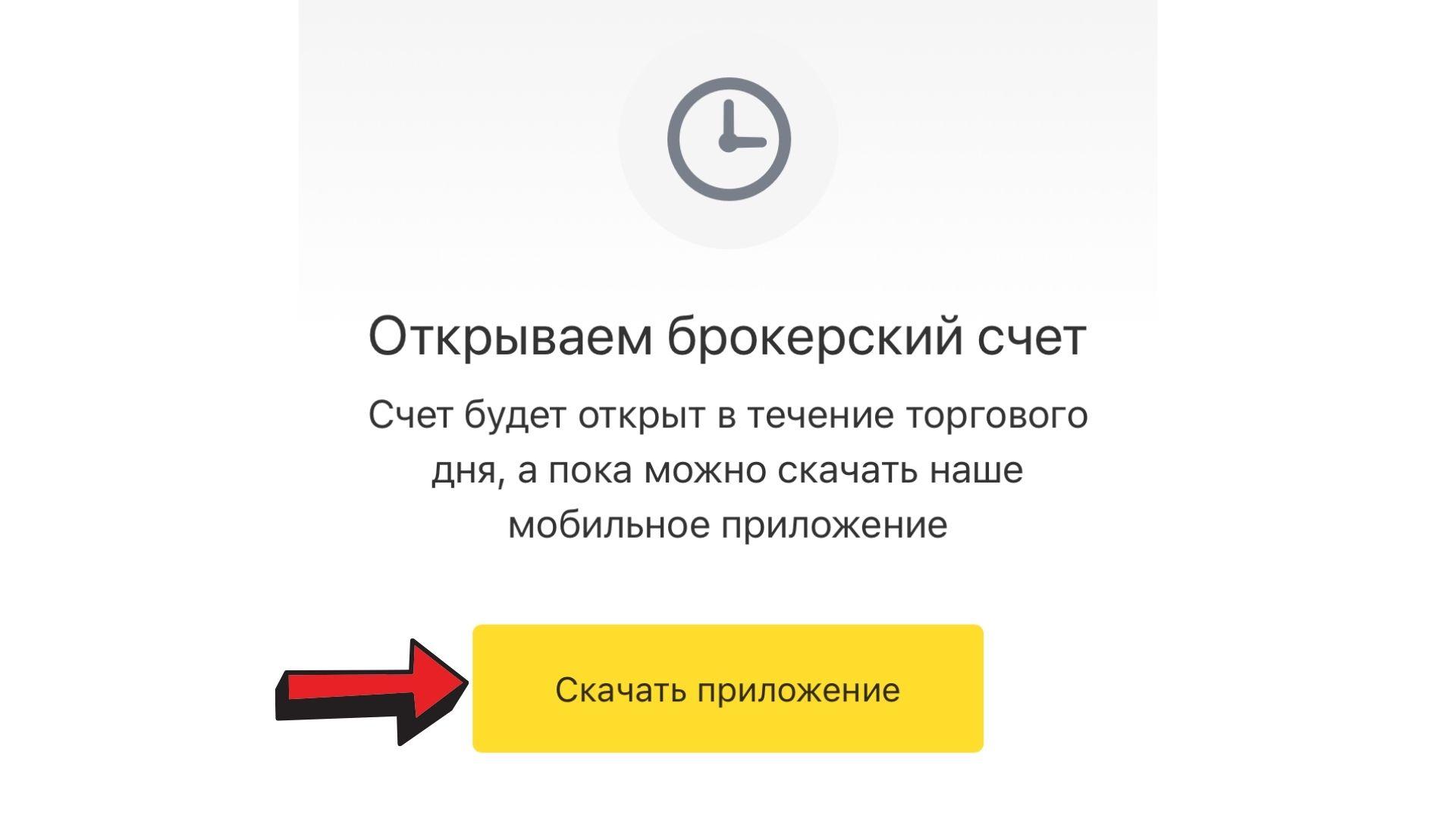 Купить акции Тесла через приложение Тинькофф Инвестиции