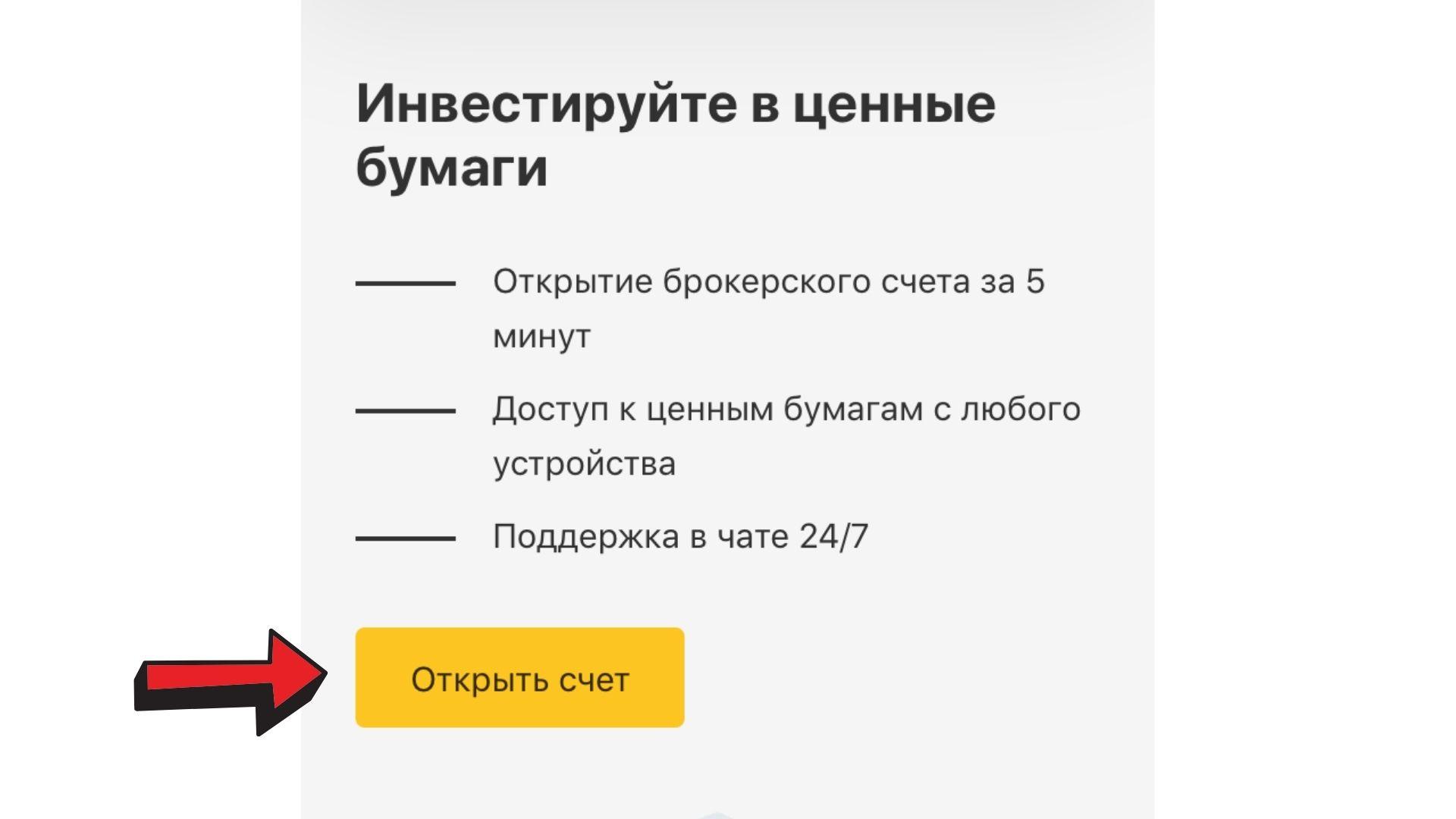 Купить акции Тесла в России физическому лицу