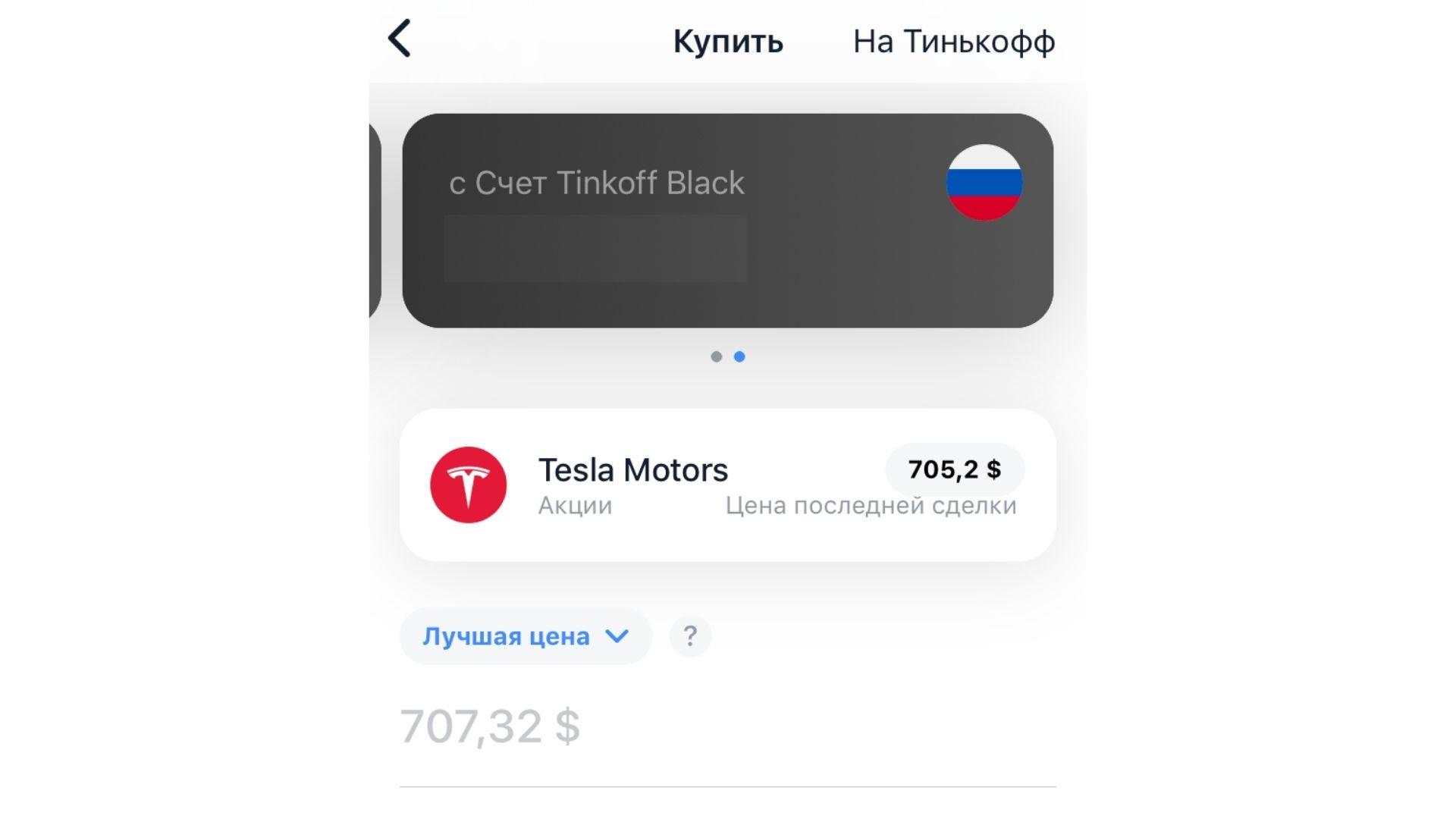 Купить Акции Тесла Моторс физическому лицу в России через Тинькофф Инвестиции