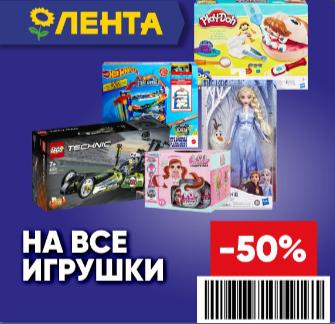 ЛЕНТА новогодняя скидка