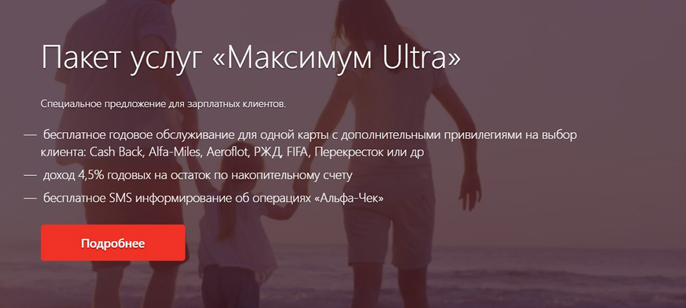 Максимум Ultra