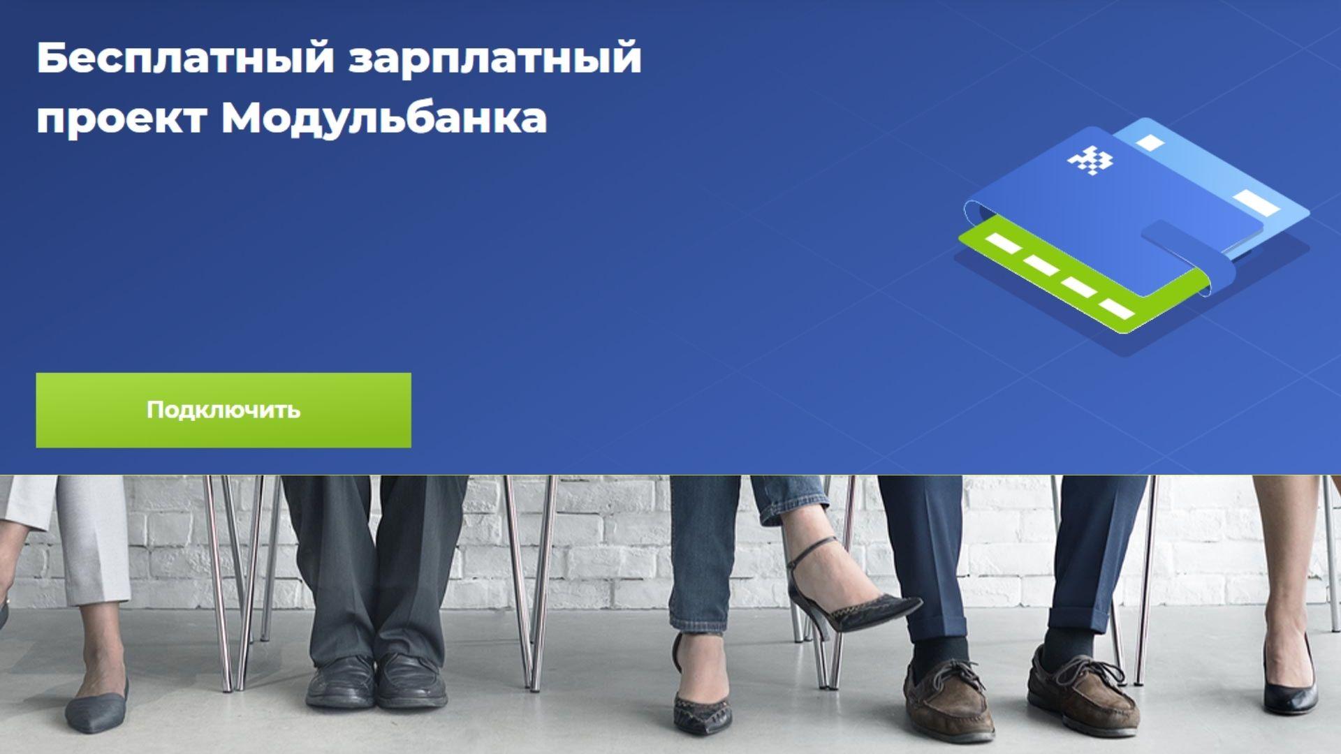Зарплатный проект Модуль Банка