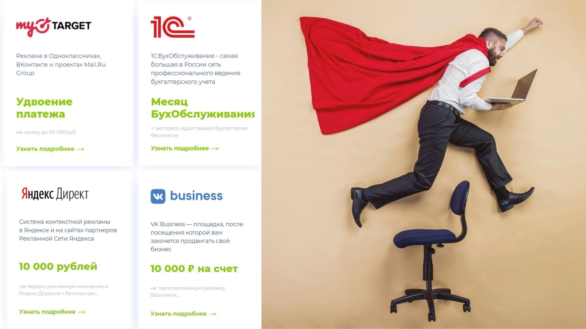 Бонусы для предпринимателей. Партнёры Модуль Банк