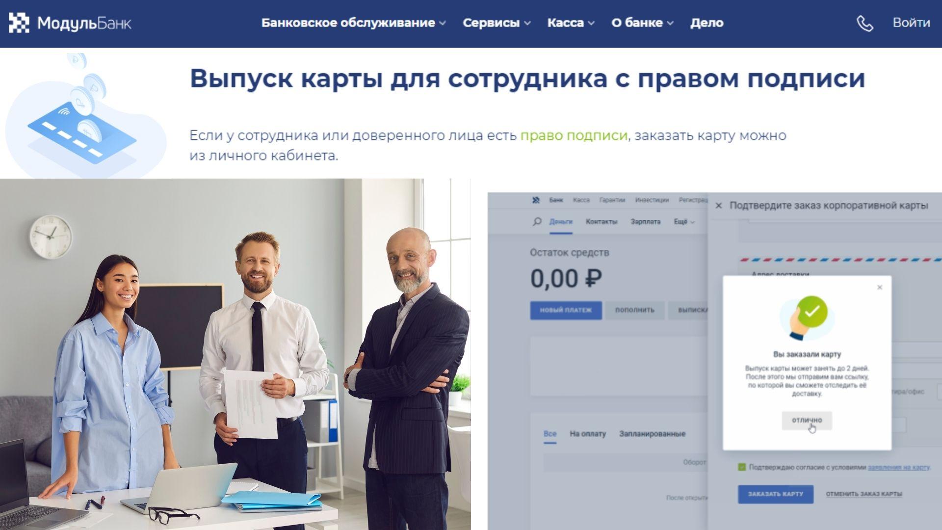 Открытие расчетного счёта в Модуль банке. Корпоративная карта для сотрудников