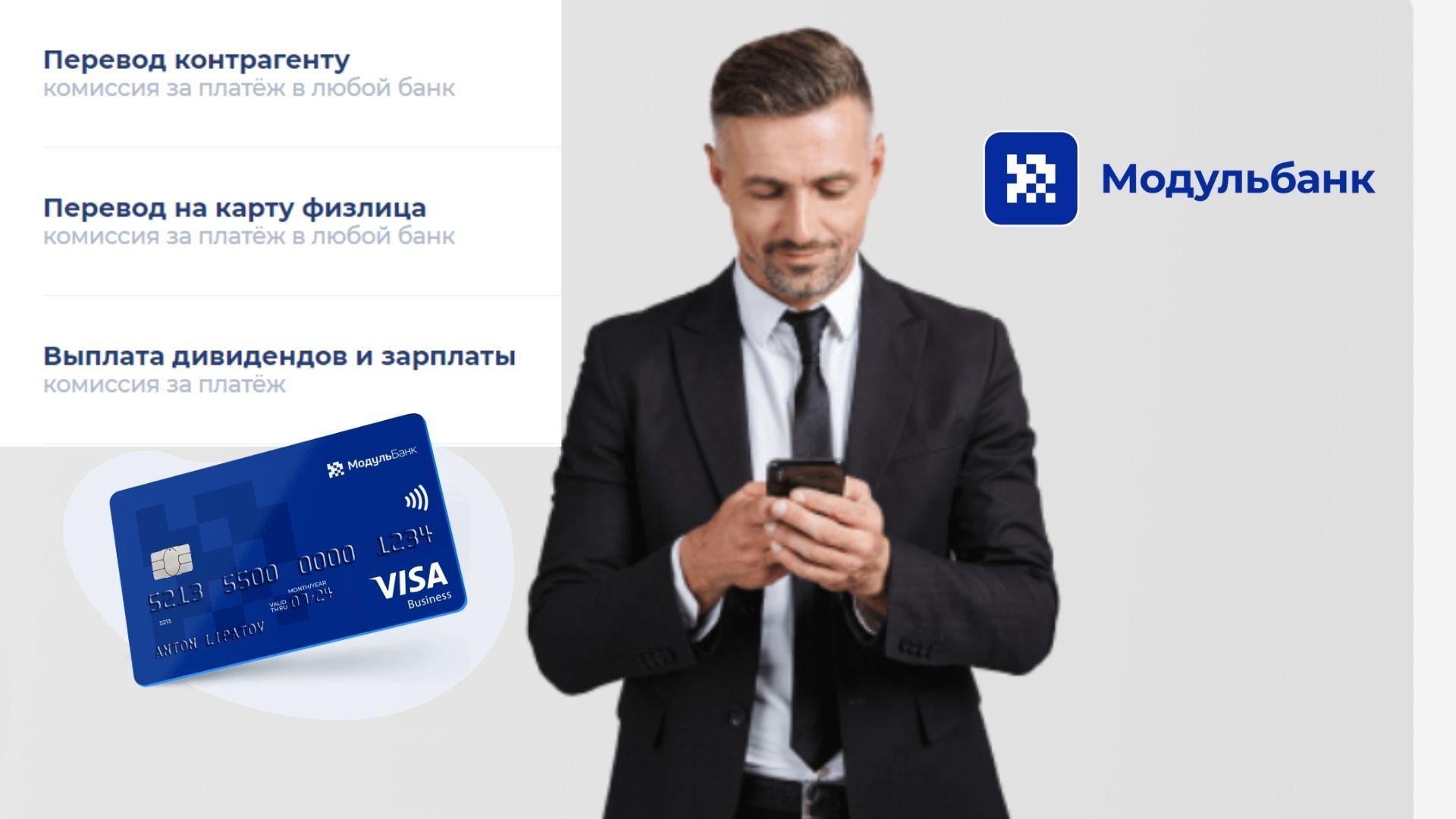 РКО. Корпоративная карта Модуль Банка для ИП и ООО