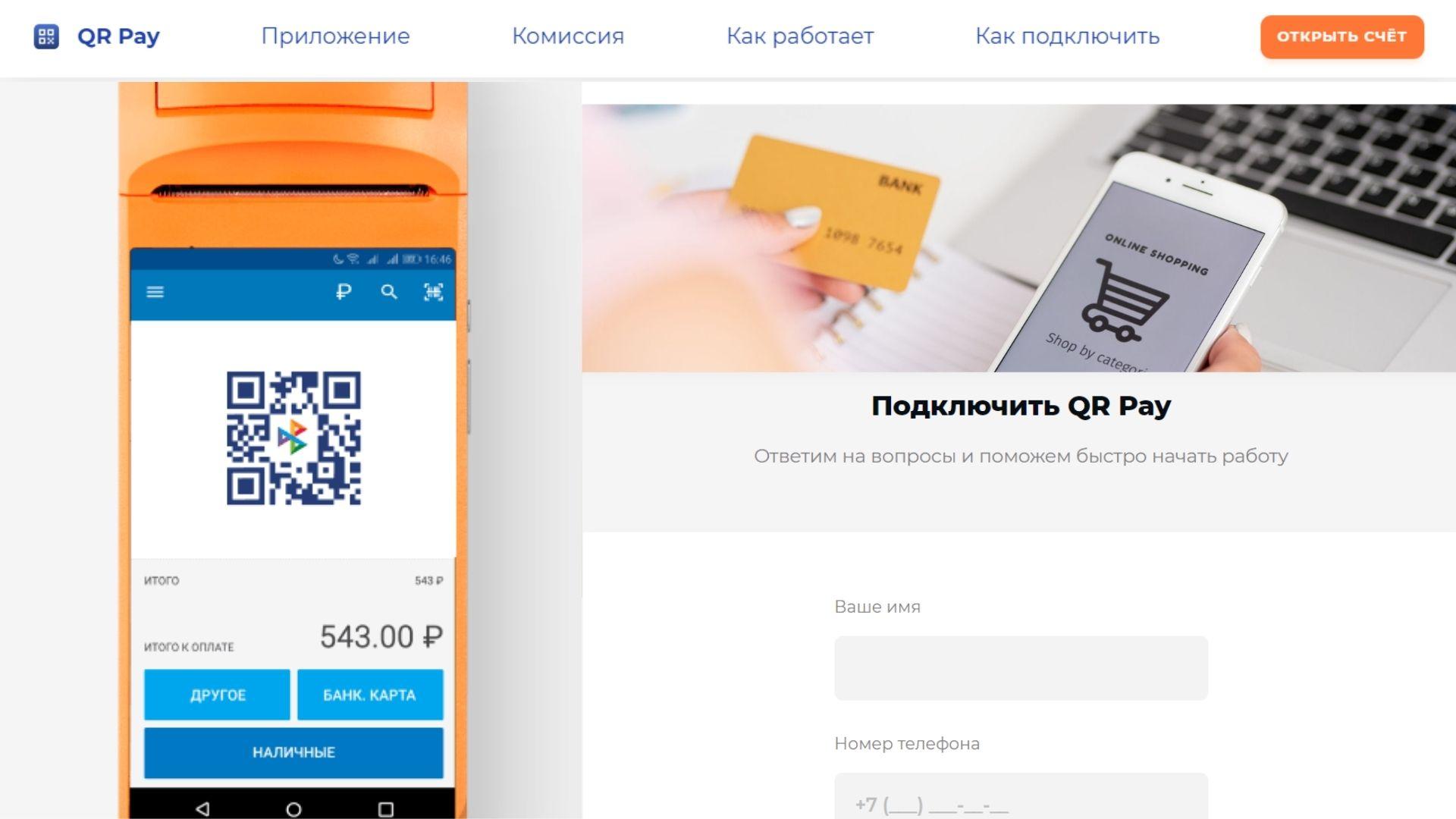 QR-pay Модуль банк. Низкая комиссия для бизнеса