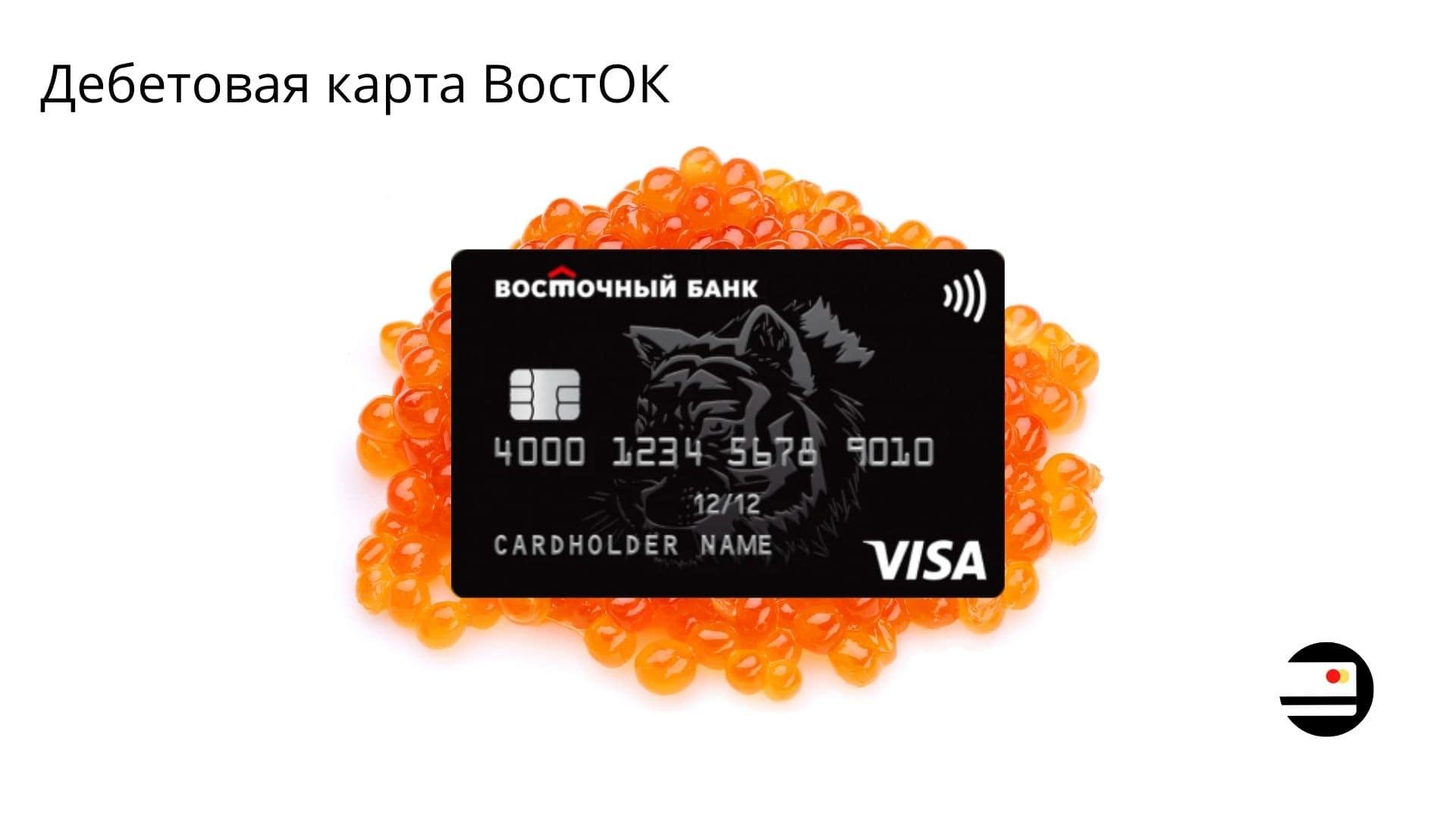 обзор дебетовой карты восточный банк как оформить