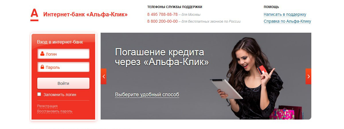 Онлайн-банк
