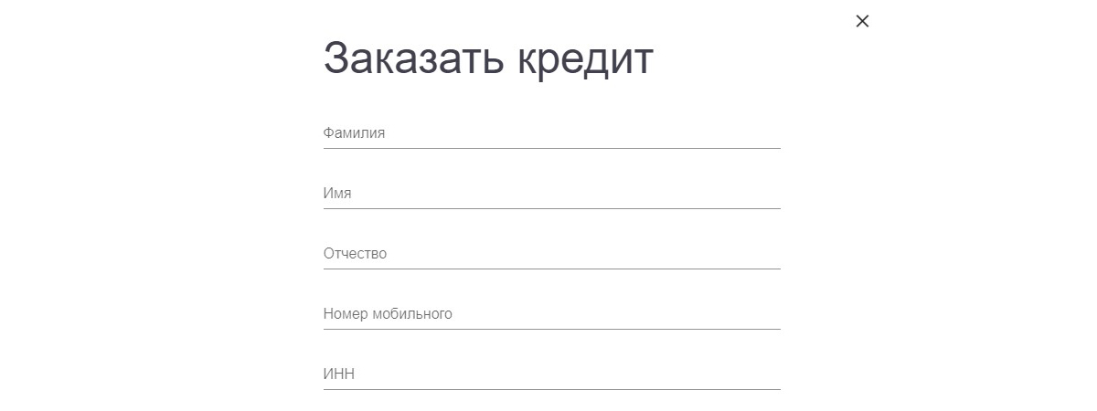 Онлайн-заявка