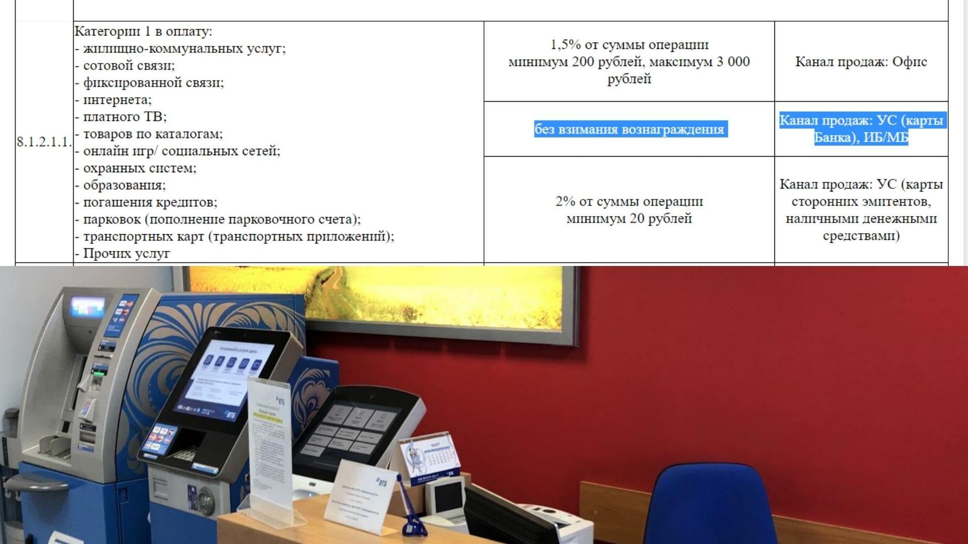 оплата жкх без комиссии пенсия на карте мир