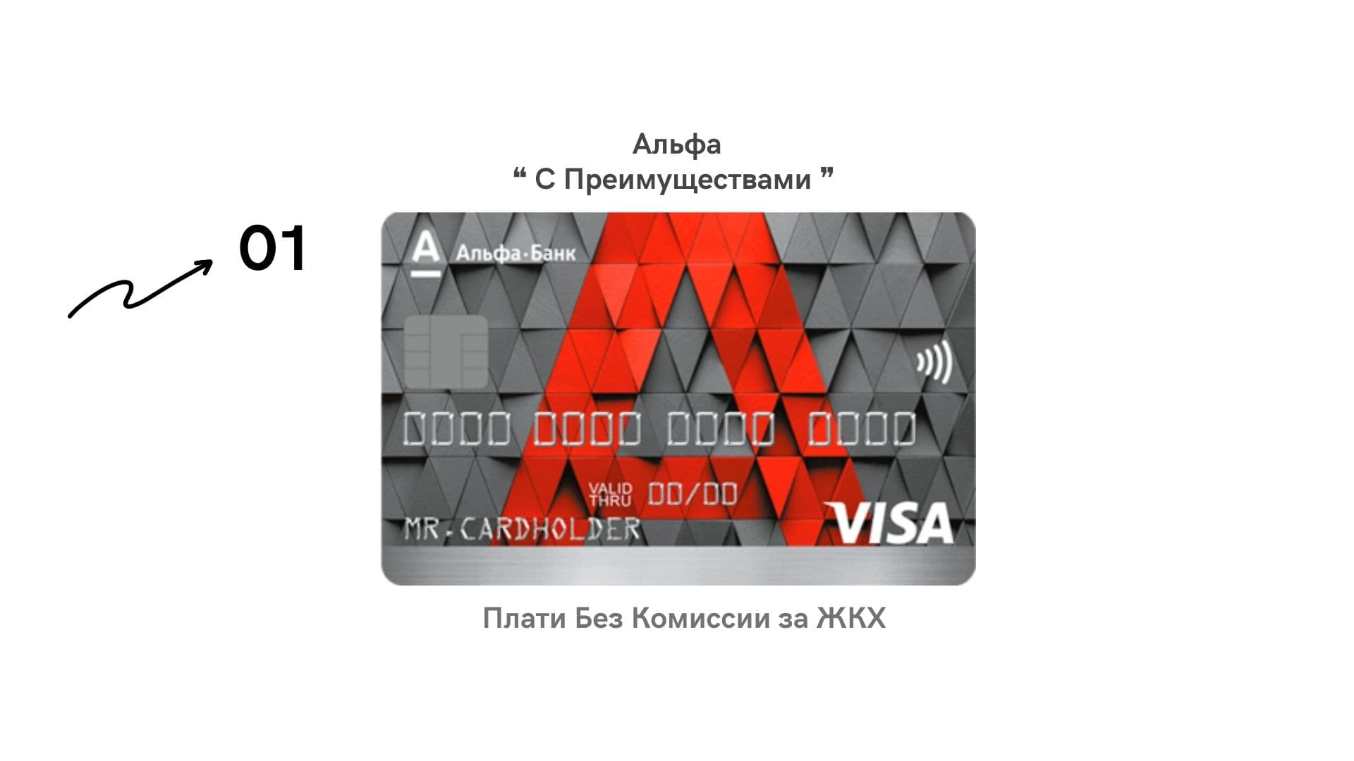 альфа банк оплата жкх без комиссии