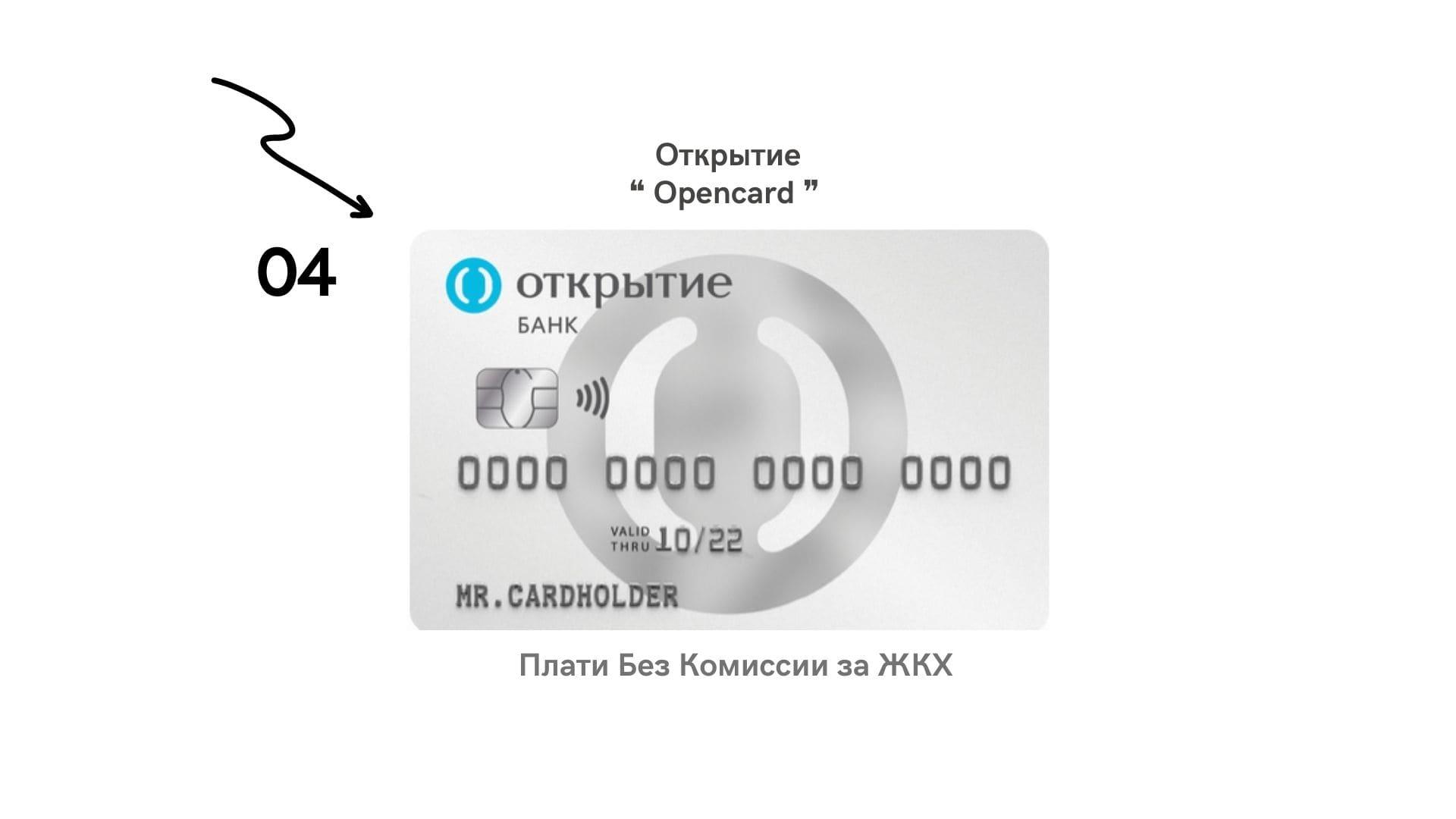 банк открытие оплата жкх без комиссии