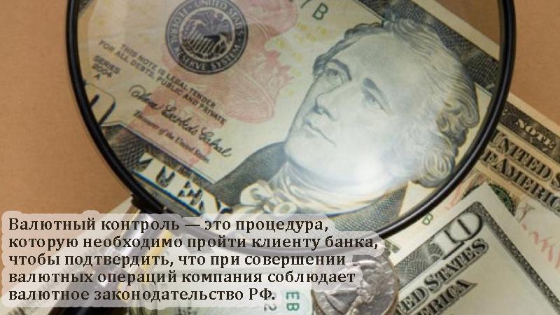 Определение валютного контроля