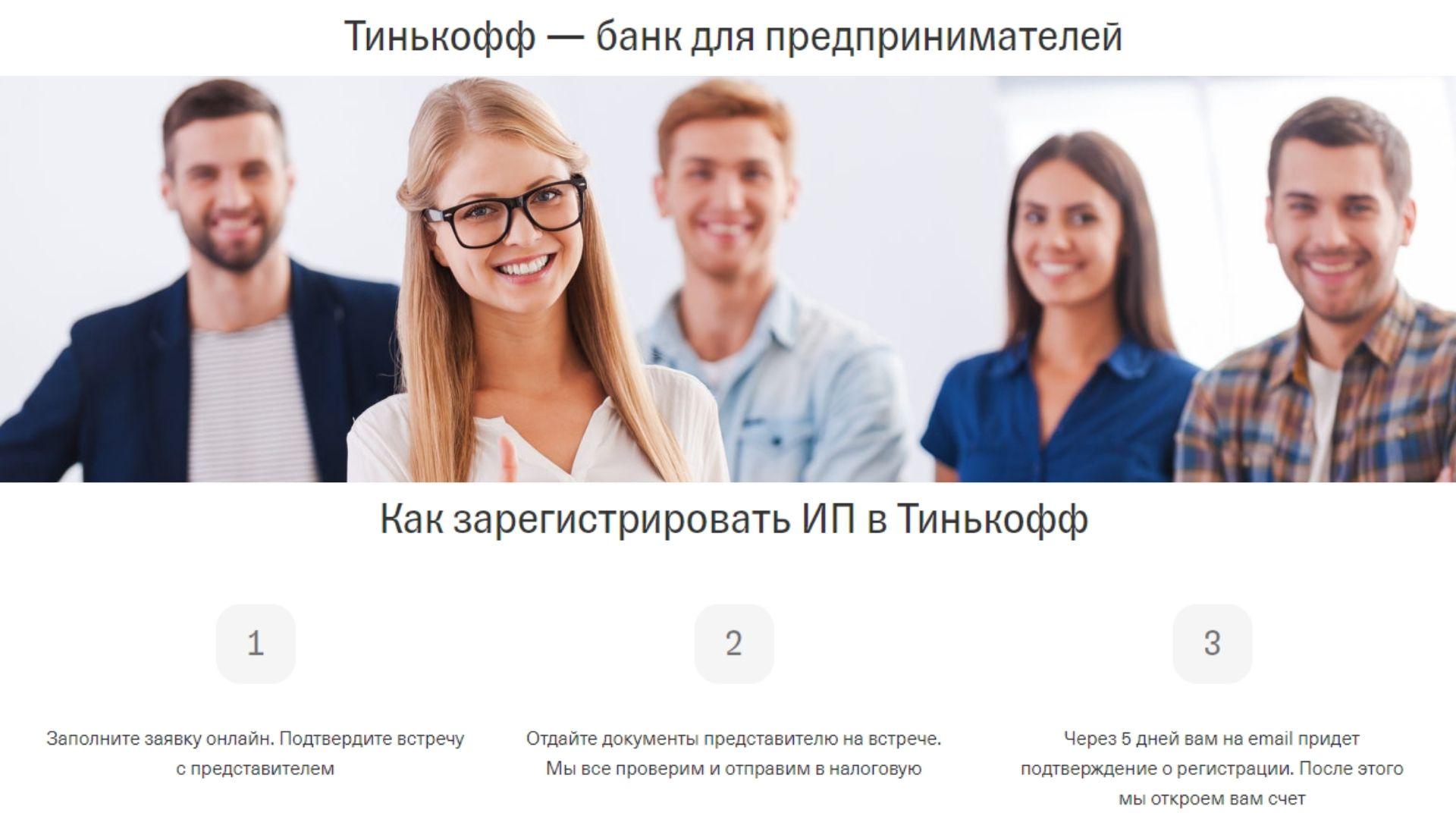 В банке Тинькофф можно открыть ИП если работаешь официально