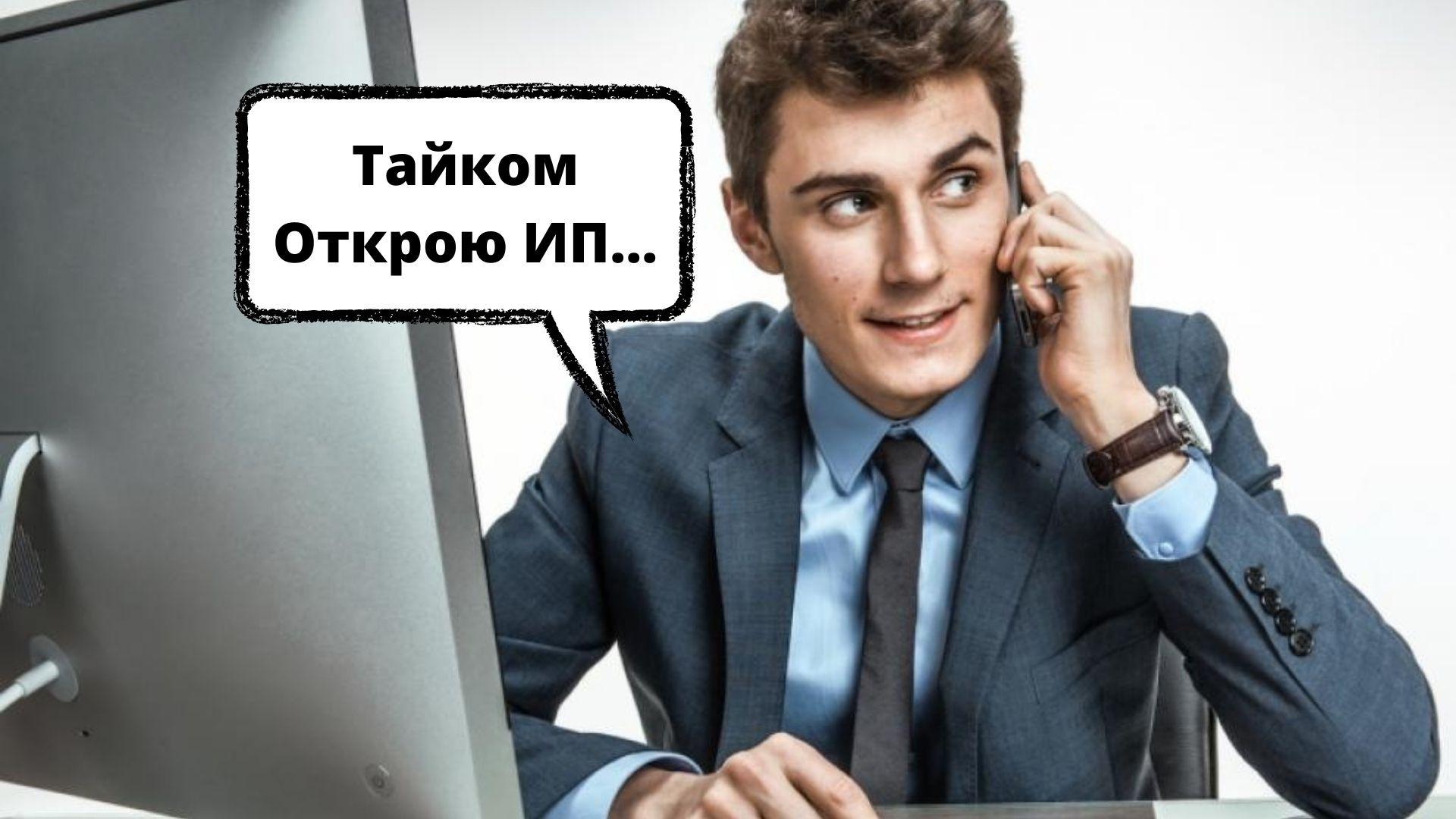 Открыть ИП | Можно ли если работаешь официально | Банк Тинькофф