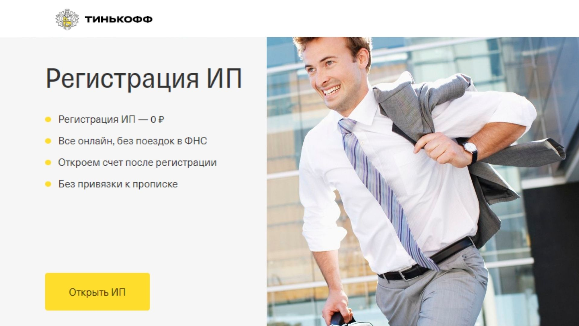 Открыть ИП через банк Тинькофф Бесплатно и Быстро без госпошлины Онлайн
