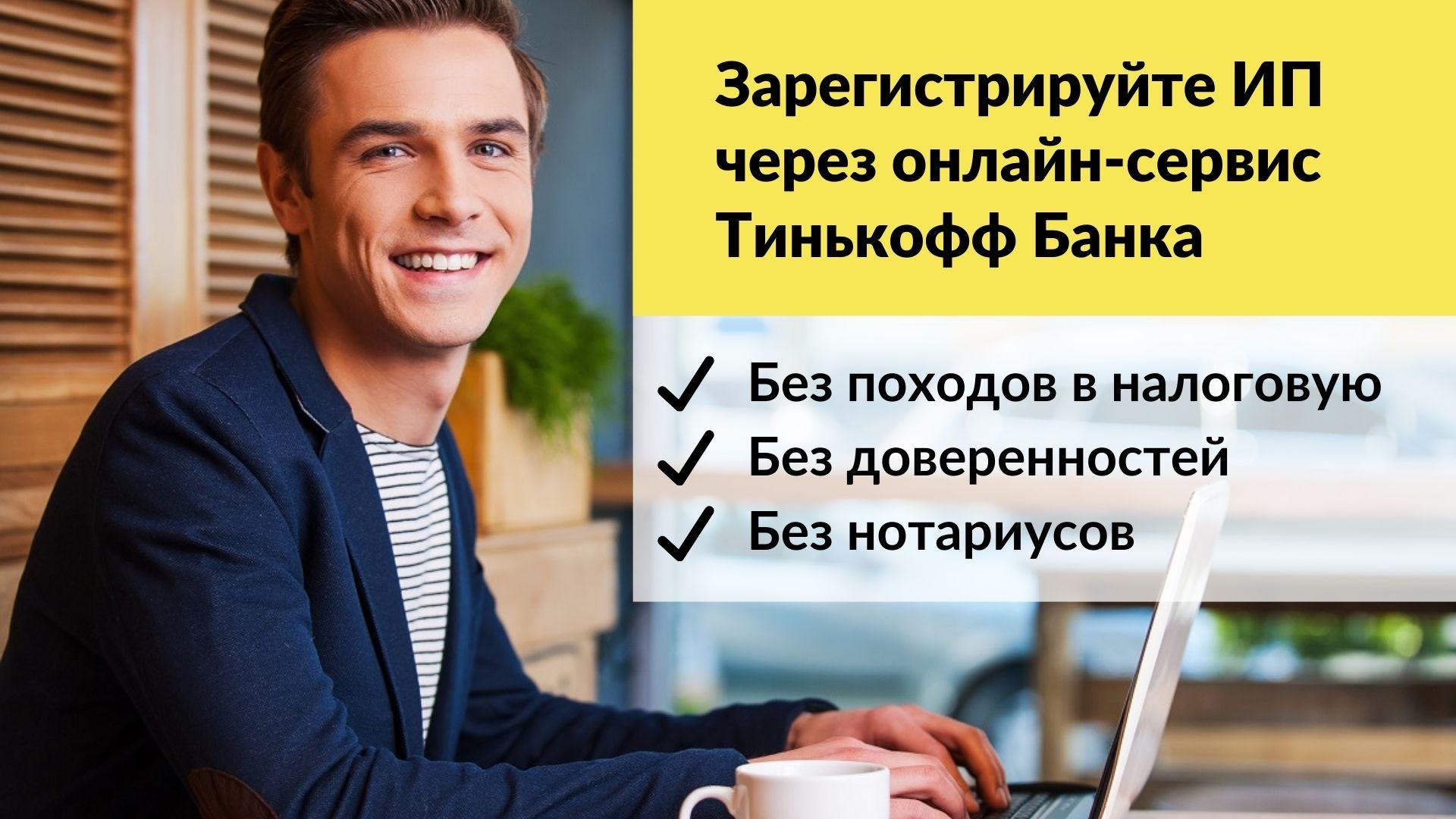 ИП Онлайн в Тинькофф Банке   Возраст