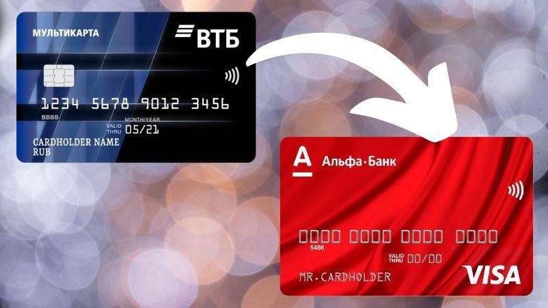 Перевод ВТБ - Альфа-Банк