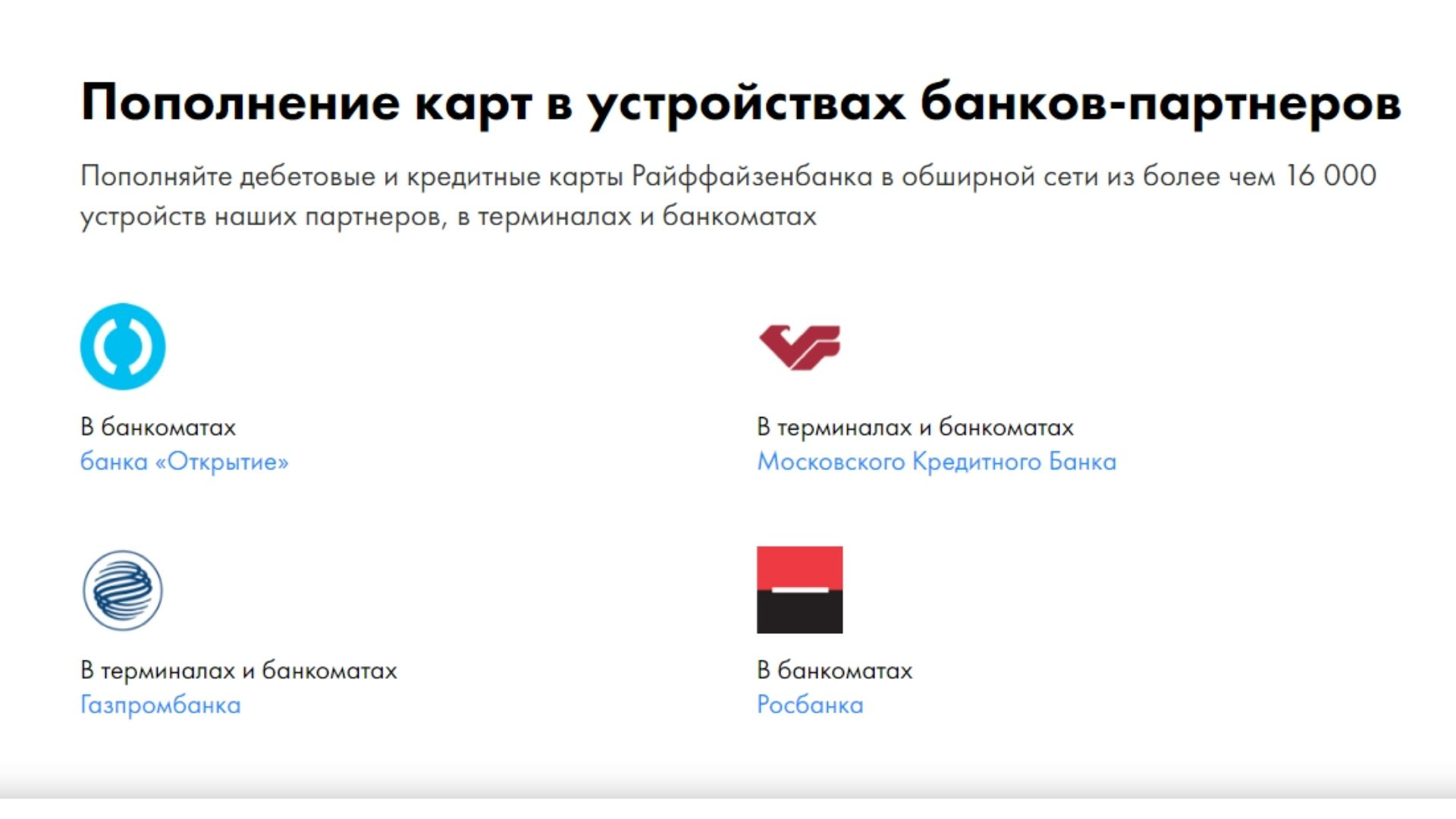 Пополнить карту Райффайзенбанка через Терминалы банкоматы Партнеры без комиссии