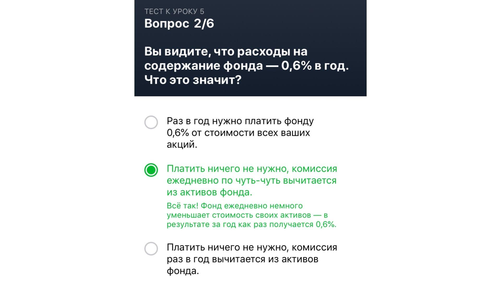 Правильные ответы на тест Тинькофф Инвестиции. Урок 5. Вопрос 2