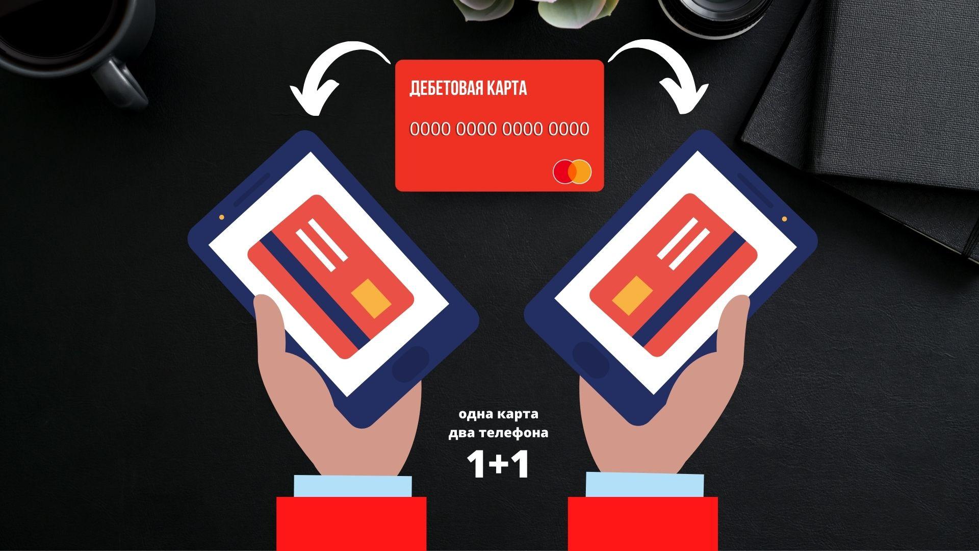 Привязать одну карту к двум телефонам для оплаты