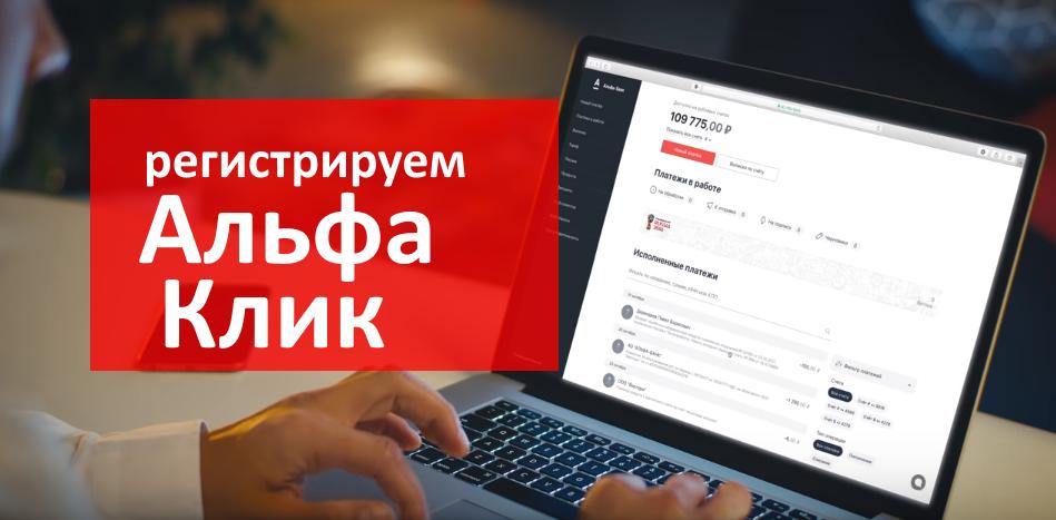 Регистрация в Альфа-Клик