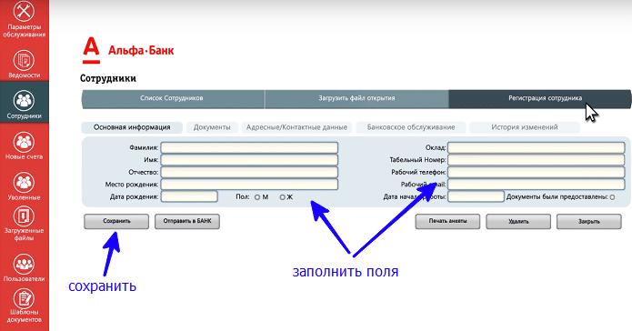 Регистрация сотрудников
