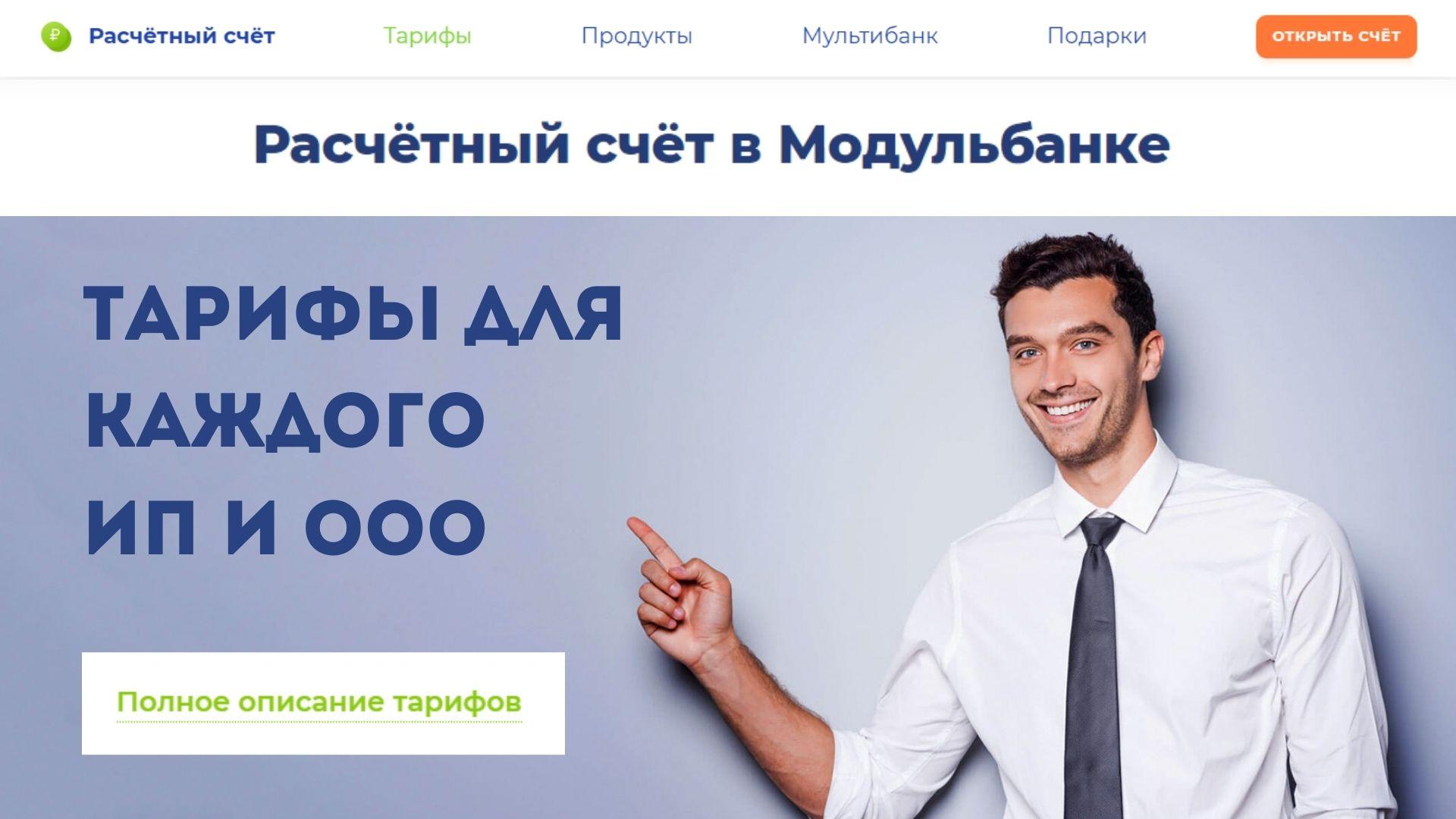 Расчетно-кассовое обслуживание в МодульБанке. Тарифы РКО