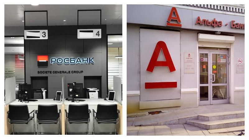 Росбанк и Альфа-Банк