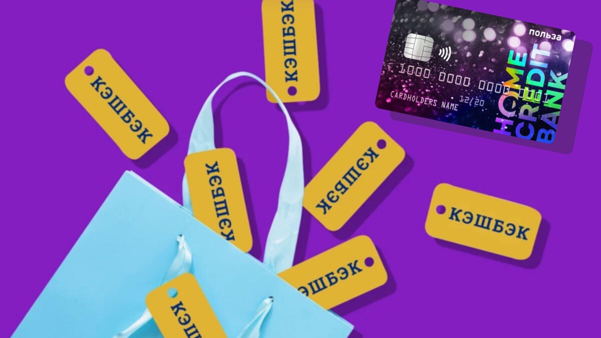 самая выгодная дебетовая карта польза хоум кредит банк кэшбэк