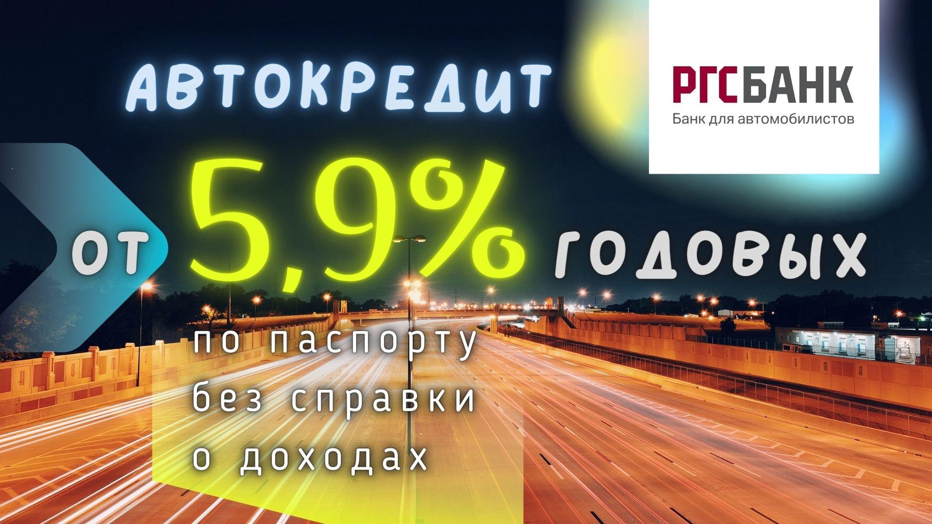 Выгодный Автокредит в Росгосстрах банке на подержанный автомобиль
