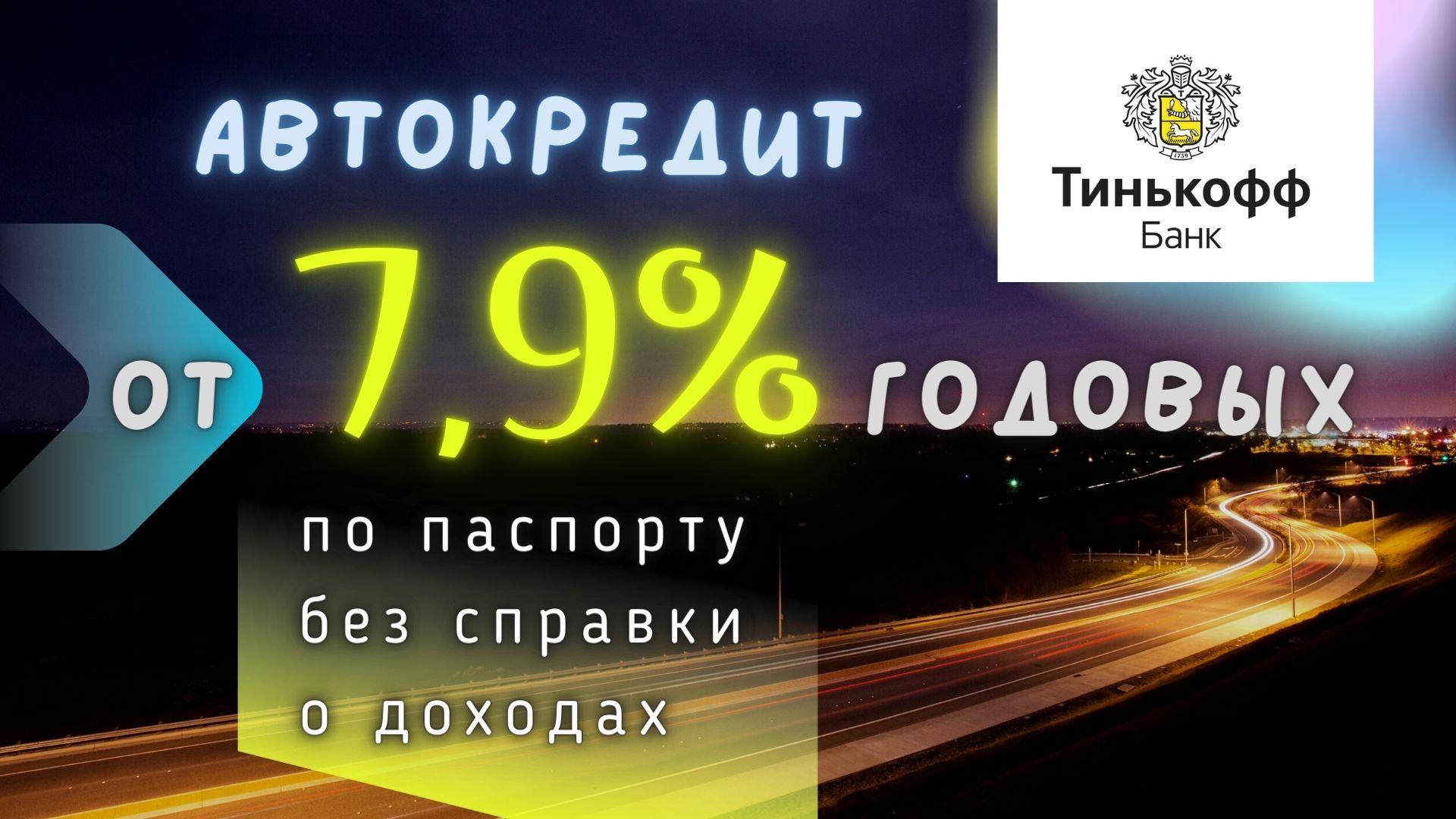 Выгодный Автокредит в Тинькофф банке на подержанный автомобиль