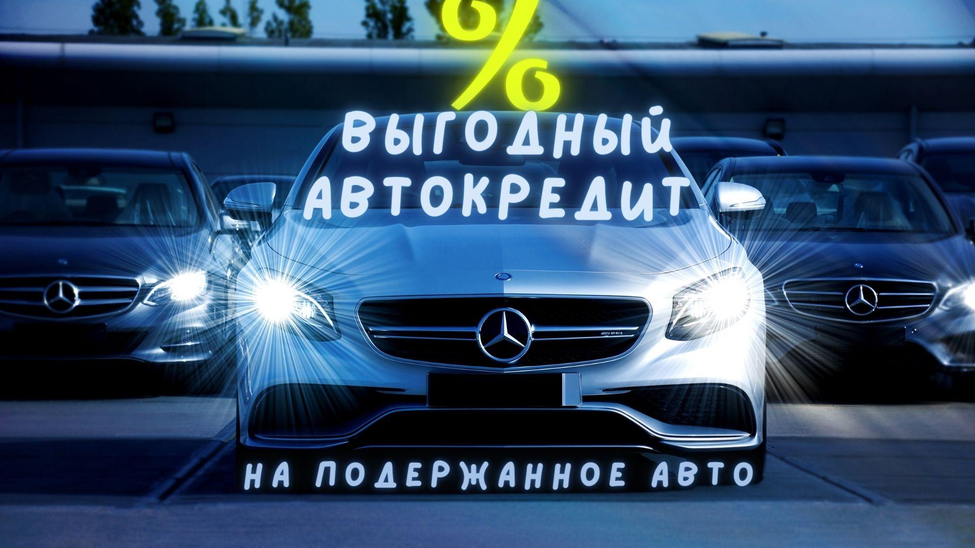 Самый выгодный автокредит на подержанные автомобили. Топ-3 банка