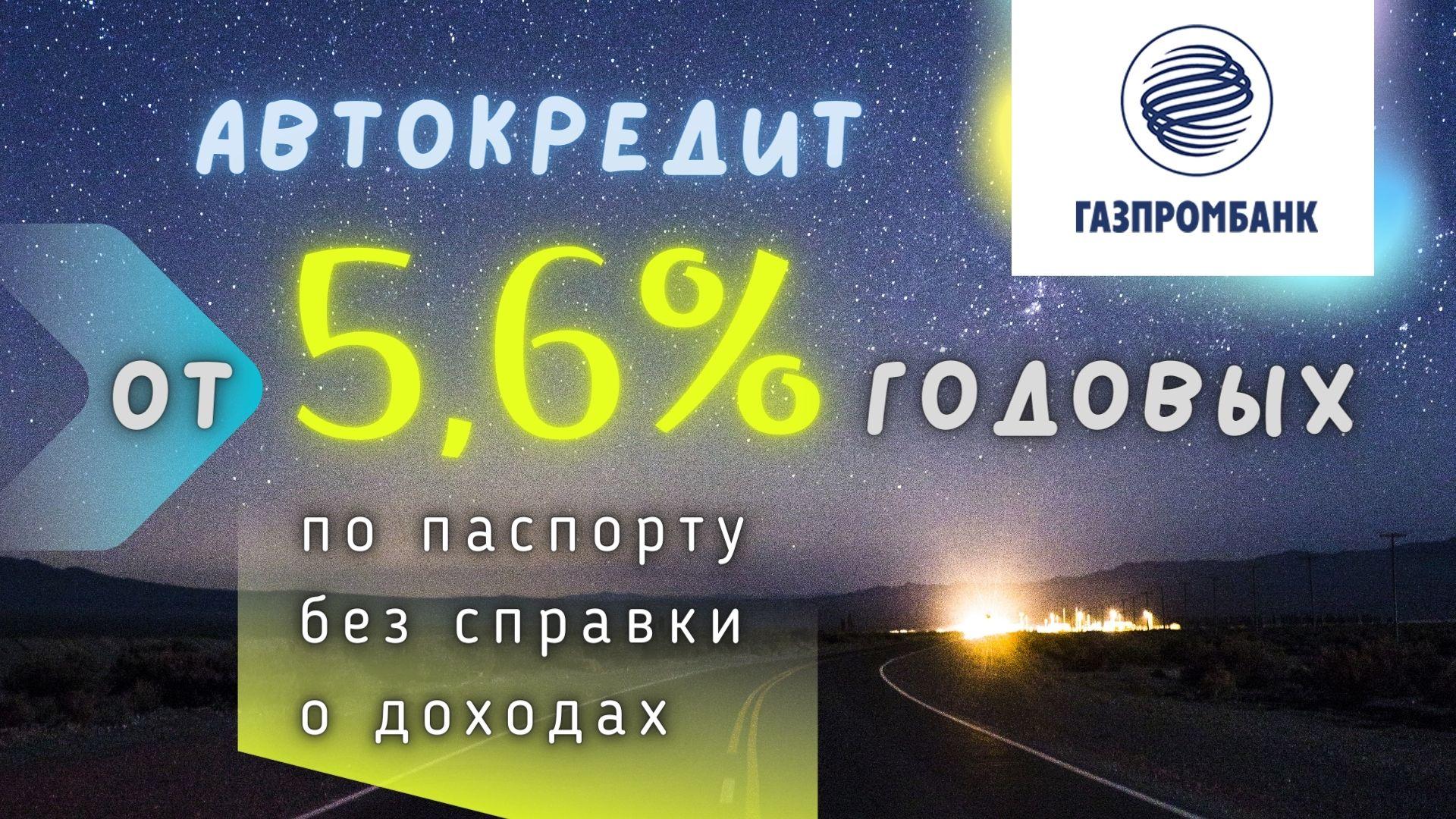 Выгодный Автокредит в Газпромбанке на подержанный автомобиль