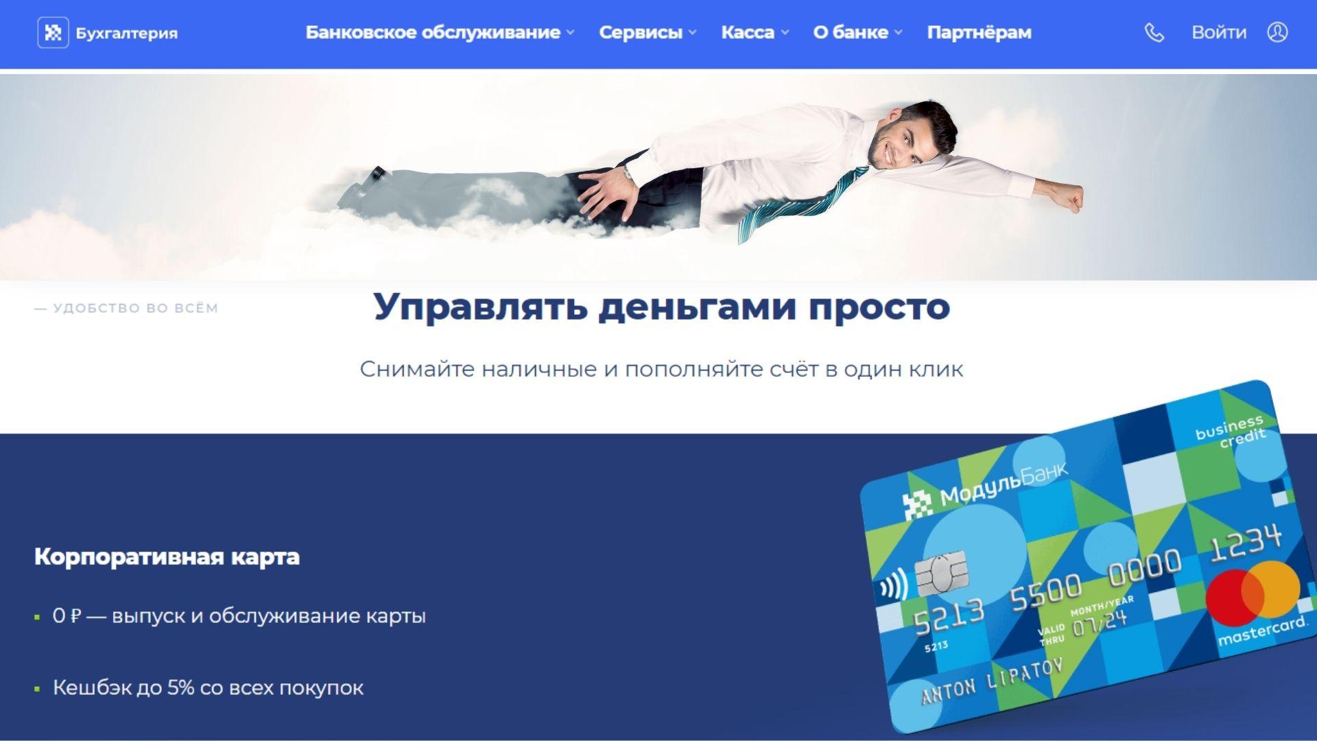 Самоинкассация и партнёры Модуль банка