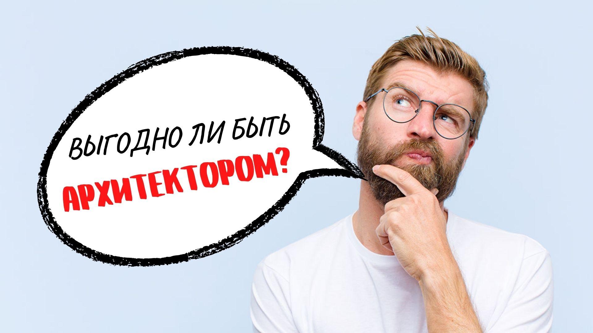 Сколько зарабатывает Архитектор в России в месяц?