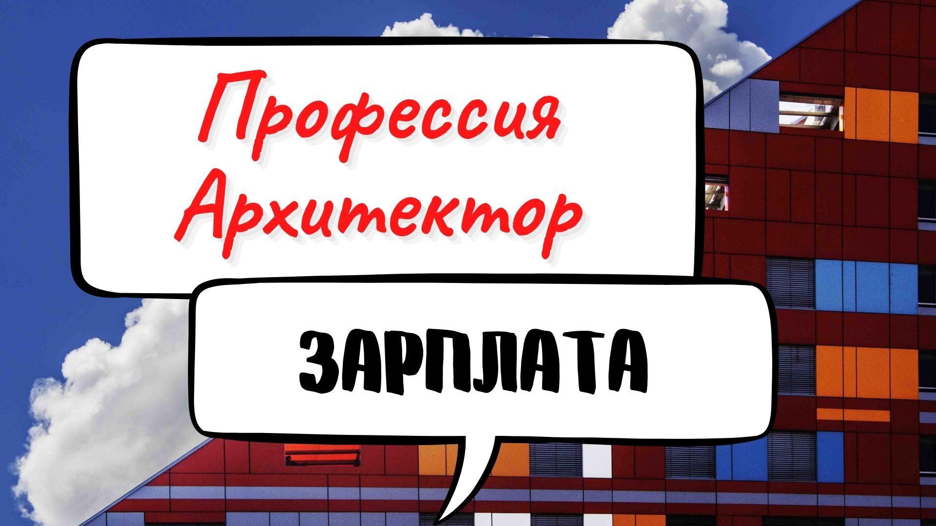 Профессия Архитектор | Зарплата в России