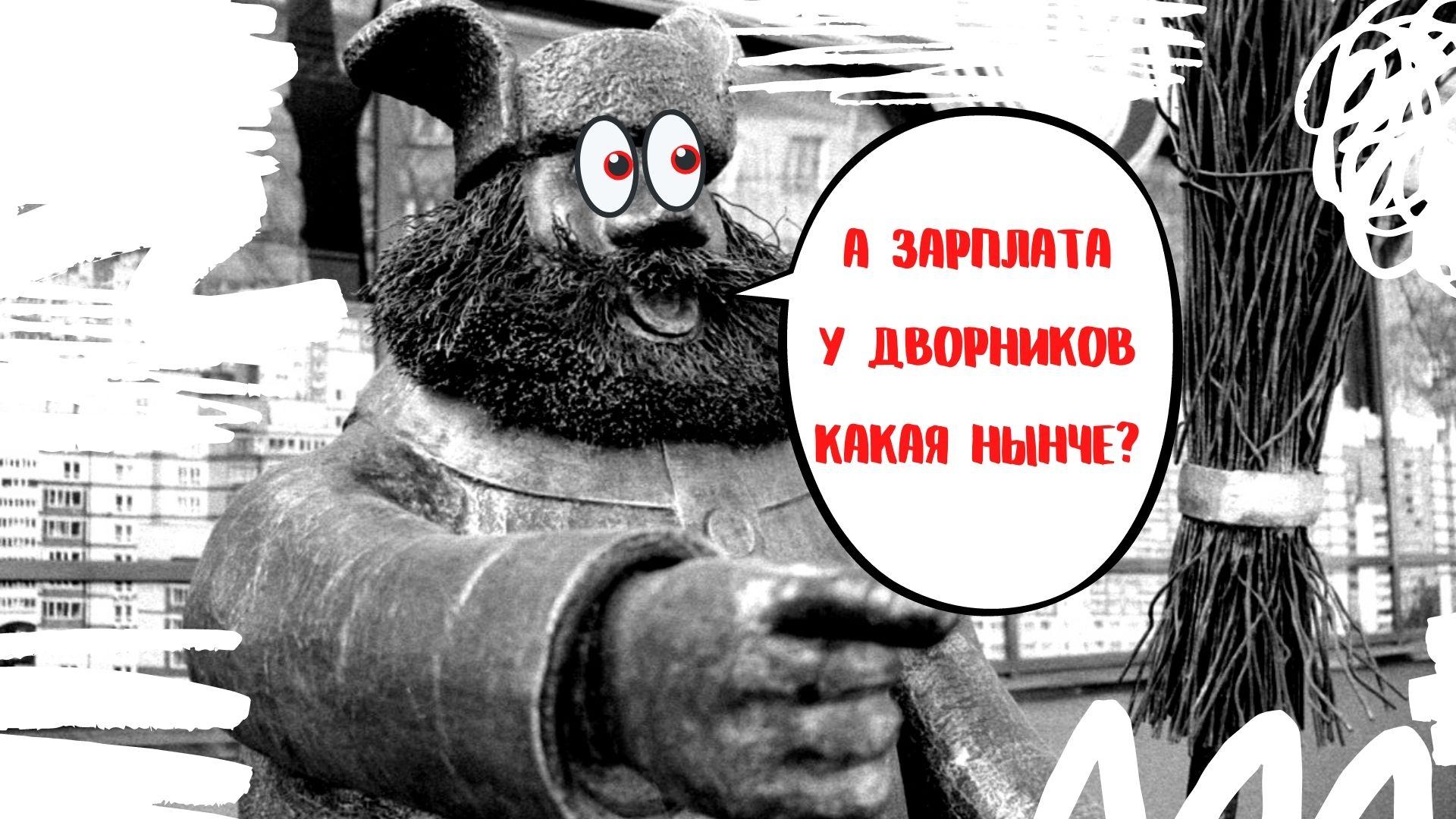 Сколько зарабатывает Дворник   Cредняя з.п. в месяц в России