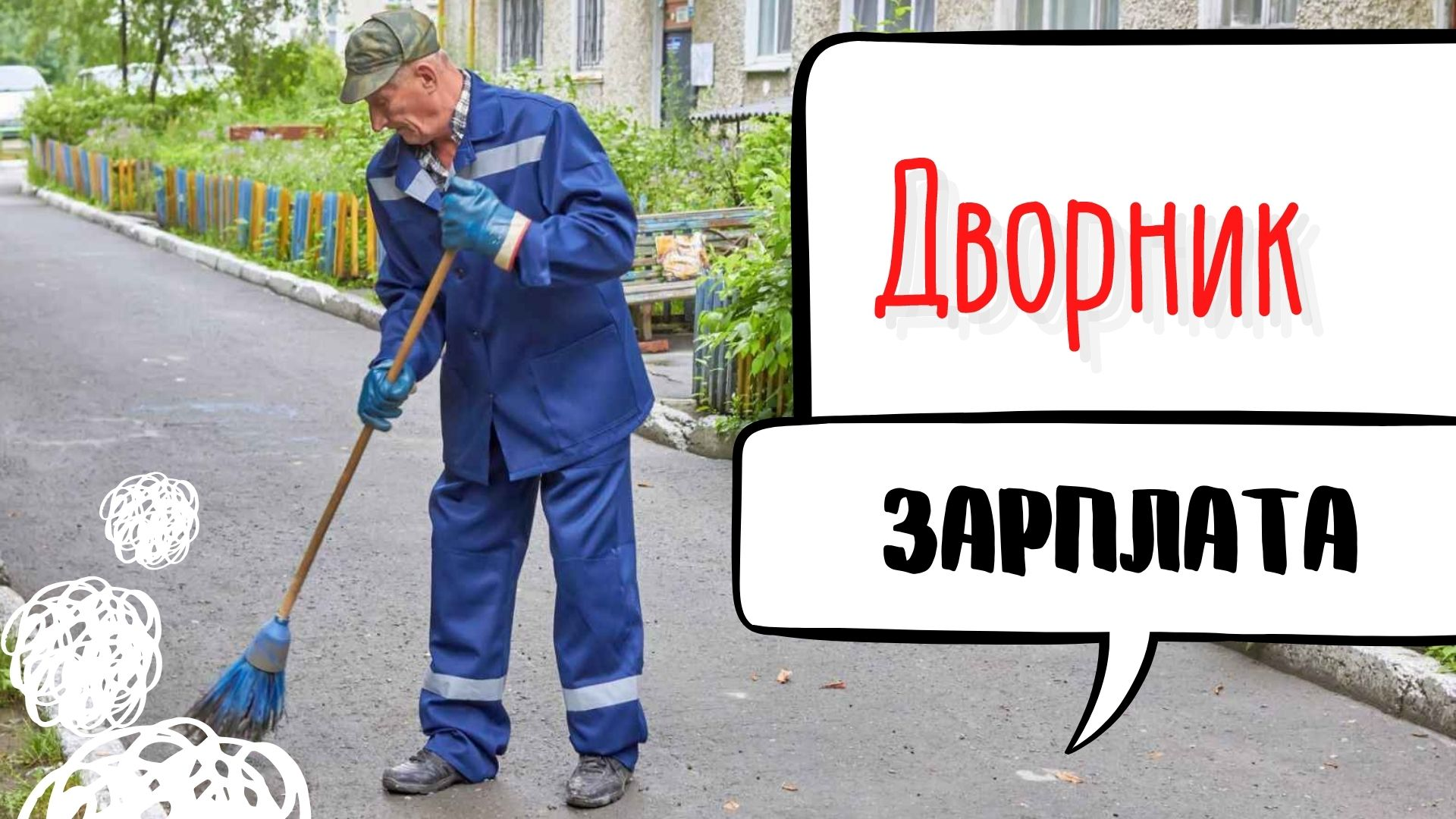 Сколько зарабатывают дворники. Россия 2021