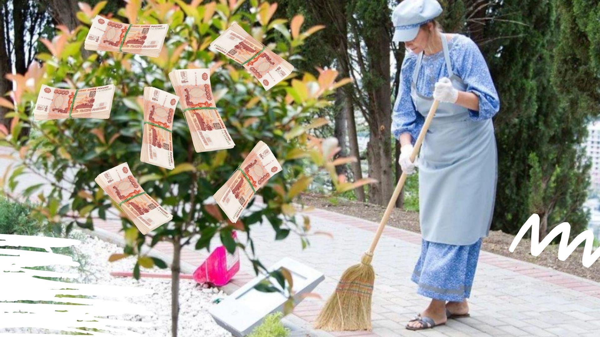 Сколько зарабатывает Дворник в Москве в месяц