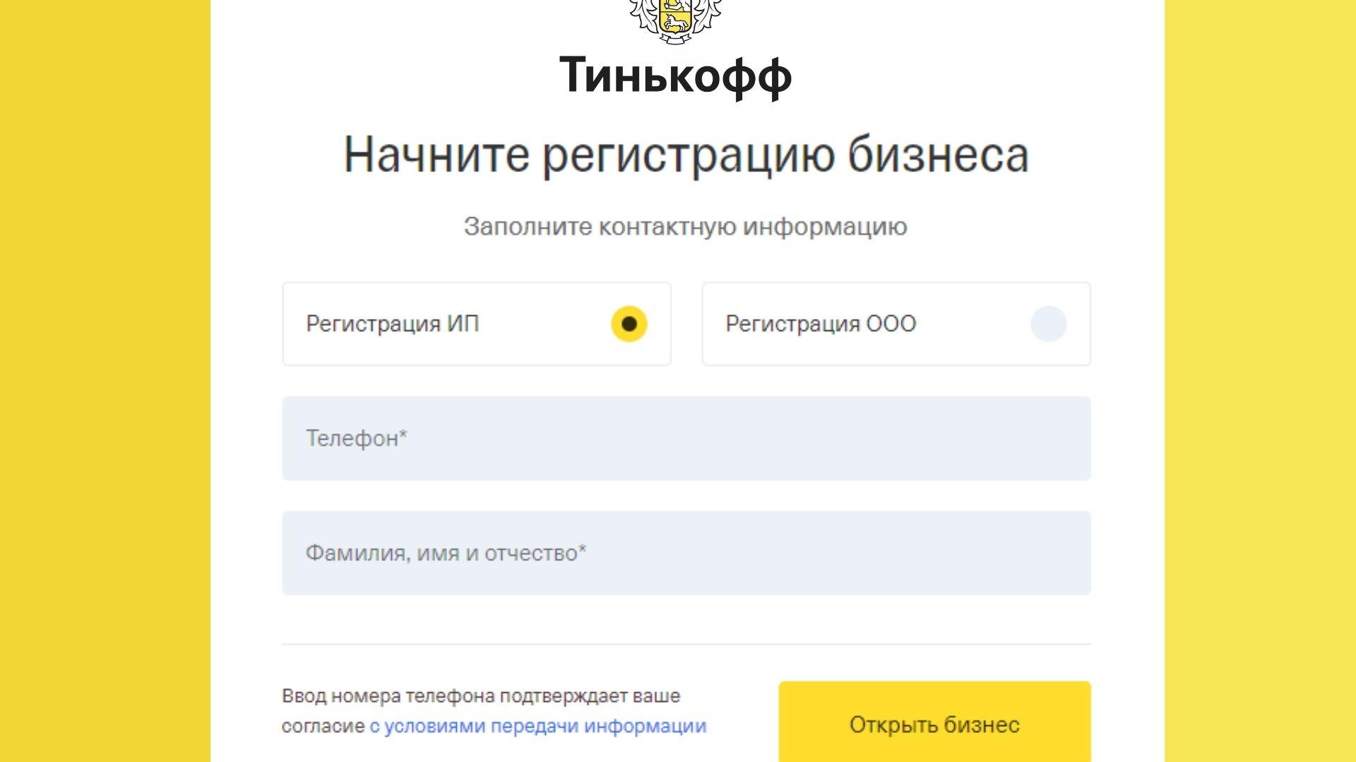 С 14 / 16 / 18 лет открыть ИП в Тинькофф банке. Регистрация онлайн