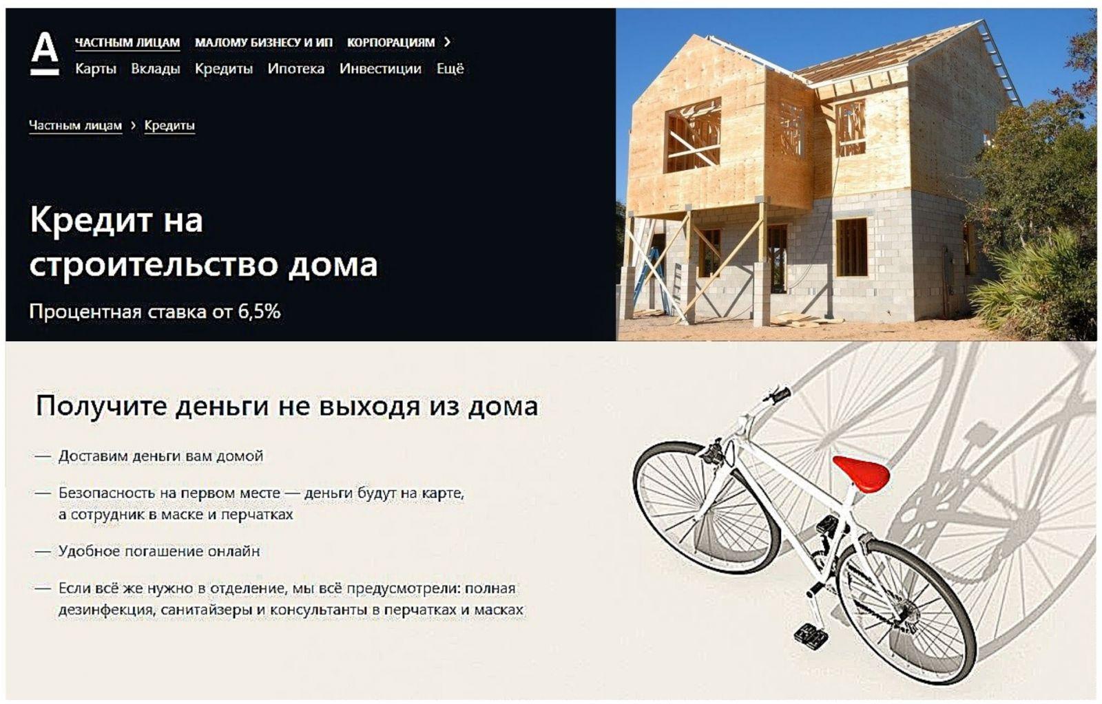 Ипотека на строительство