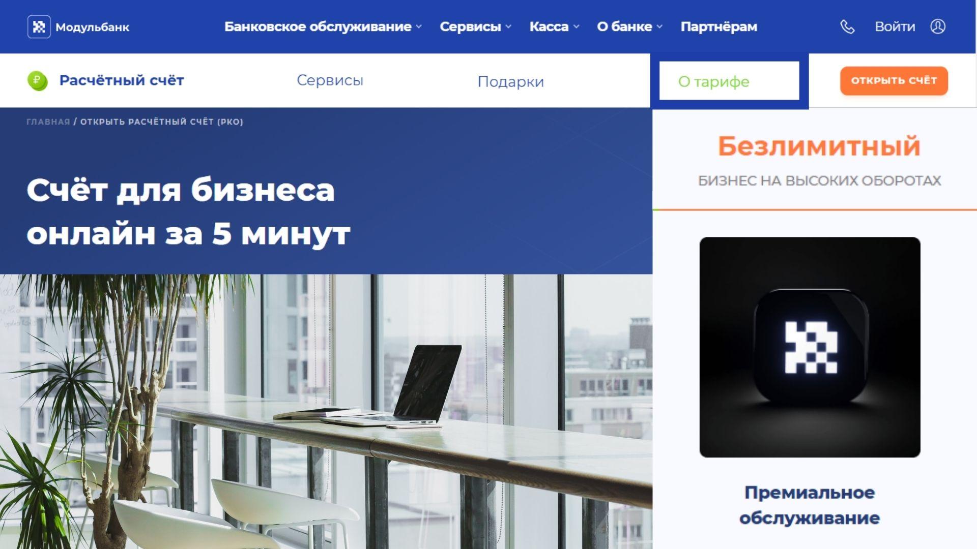 ТАРИФ для ИП и ООО Модуль Банк БЕЗЛИМИТНЫЙ