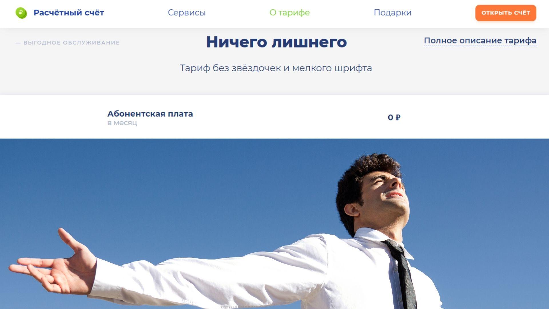 Тариф РКО для ИП и ООО в Модуль Банке Ничего лишнего