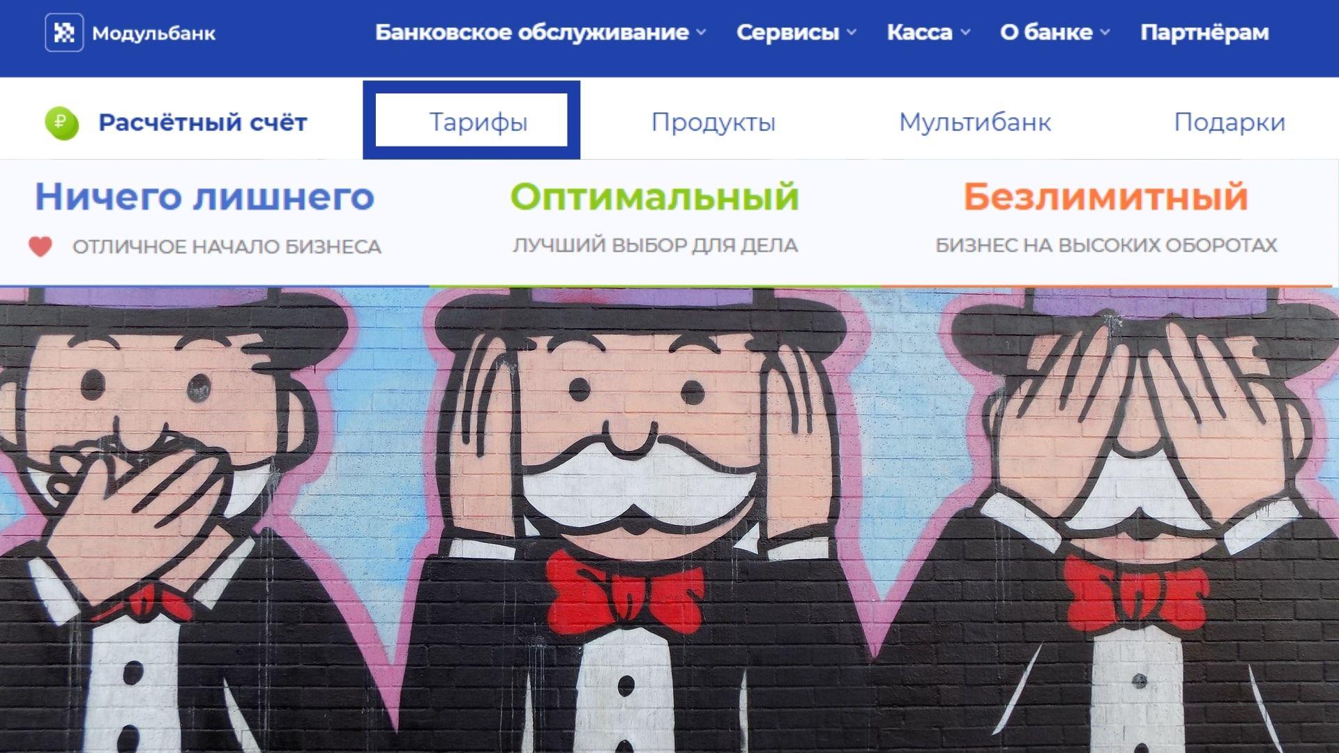 Тарифы РКО в Модуль Банке для Предпринимателей (ИП) и Юридических лиц (ООО)